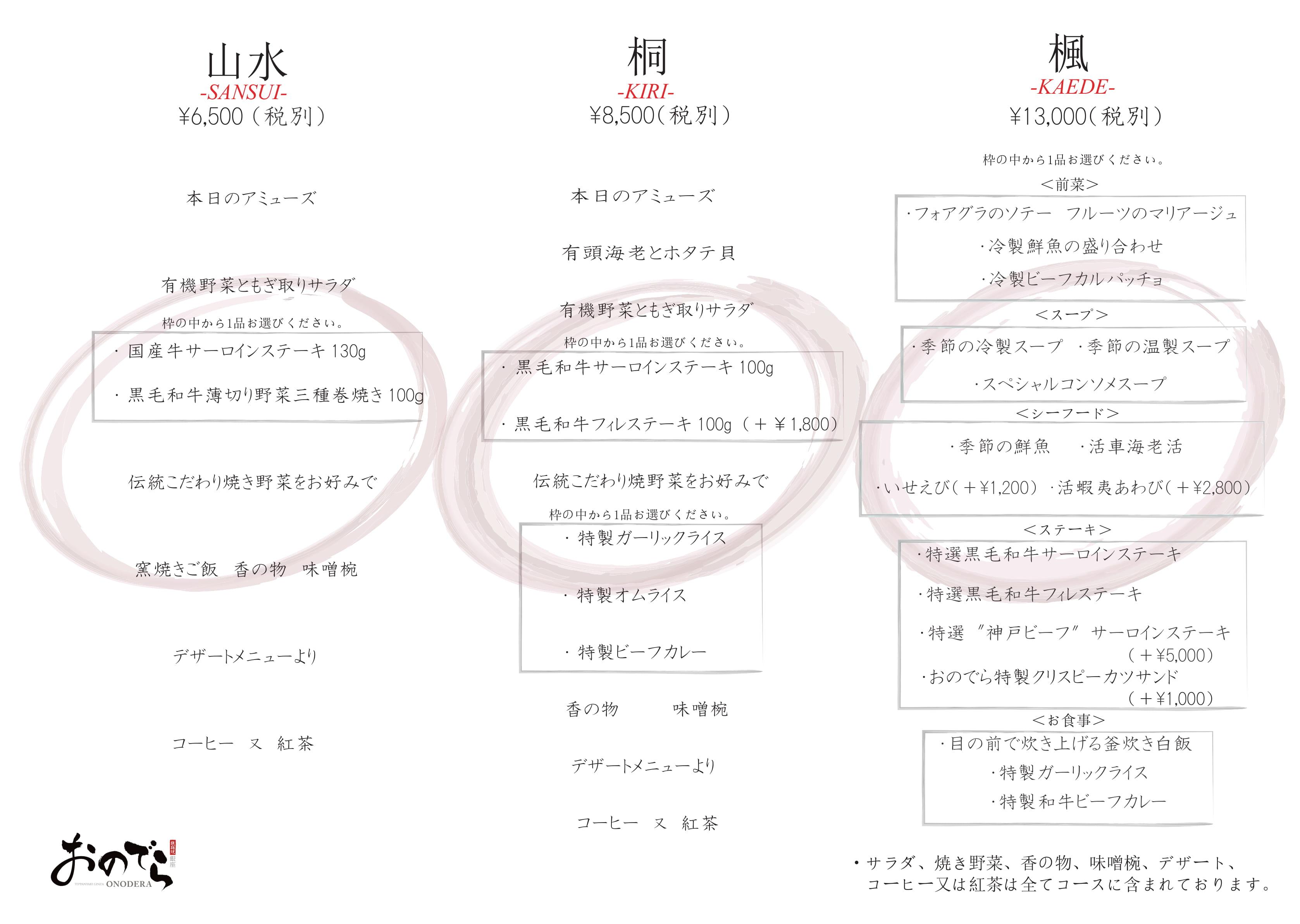 鉄板焼 [銀座店] ランチメニュー4