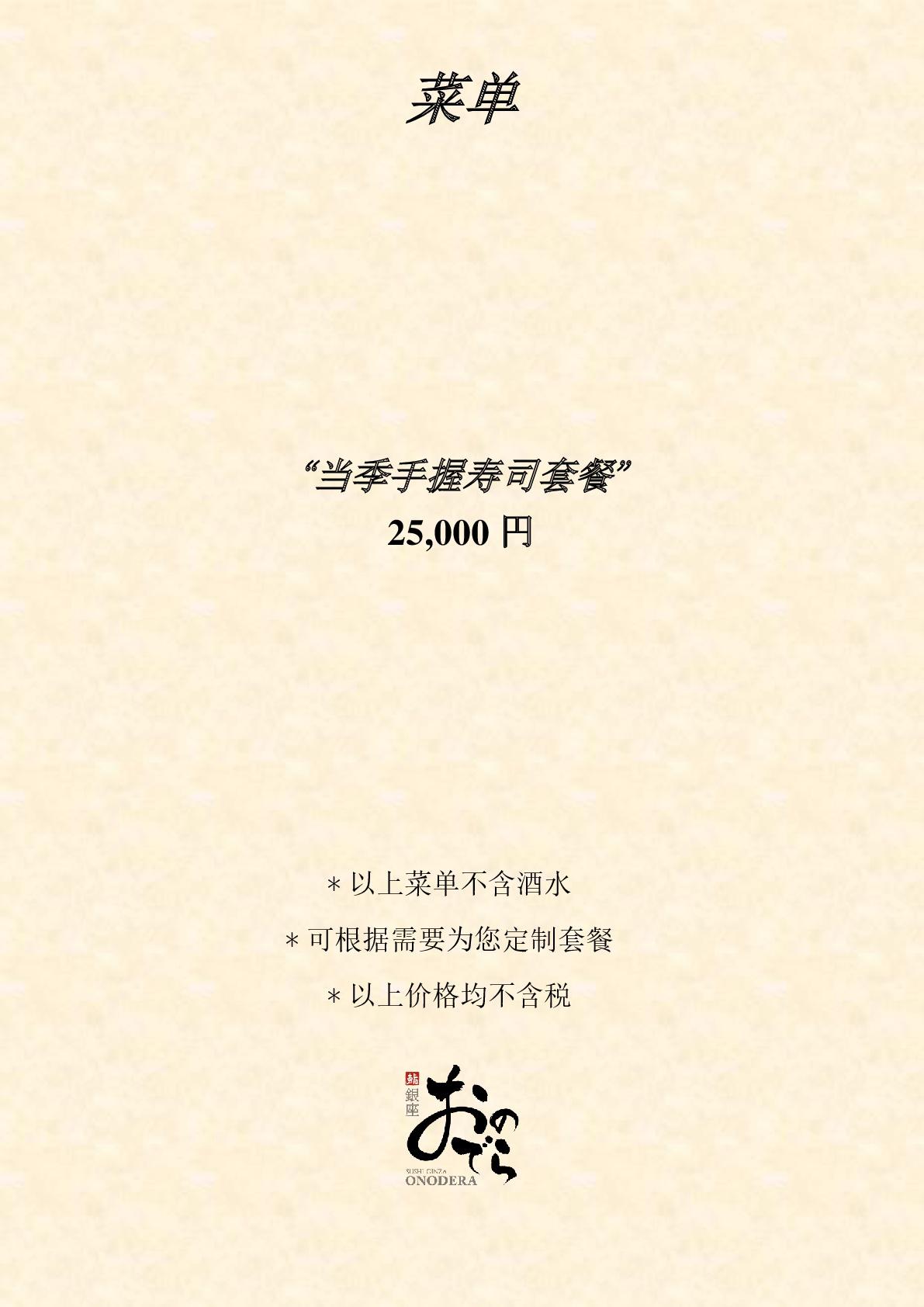 鮨 [銀座店] ディナーメニュー1