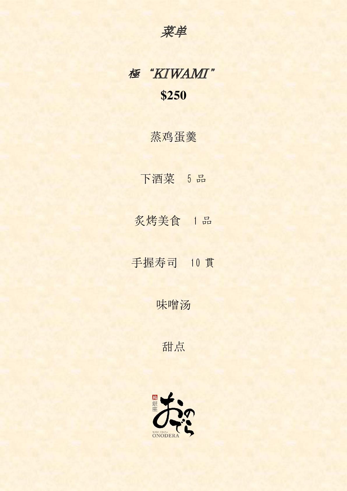 鮨 [ハワイ店] ディナーメニュー1