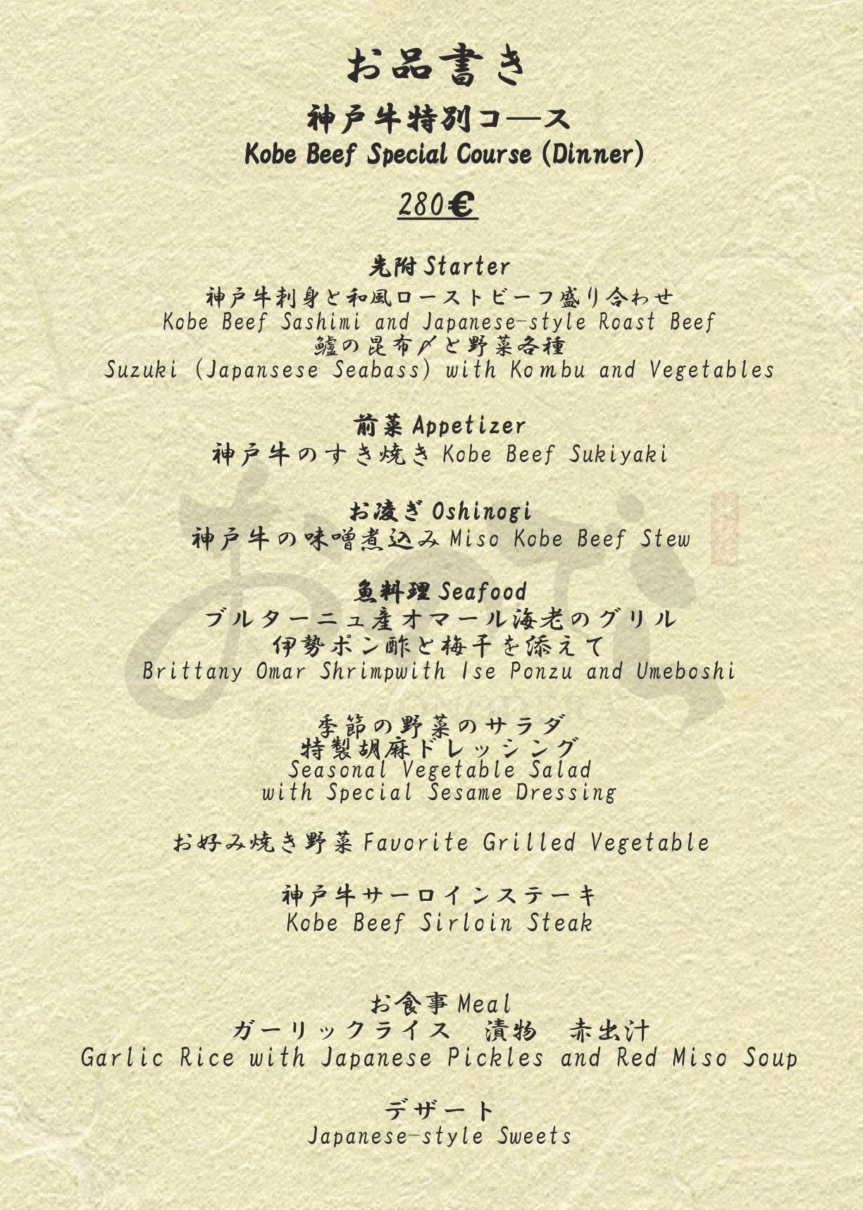 鉄板焼 [パリ店] ディナーメニュー1