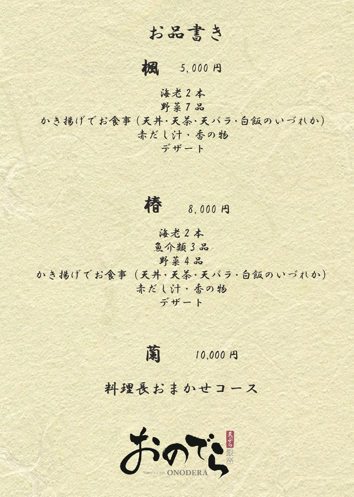 天ぷら [銀座店] ランチメニュー2