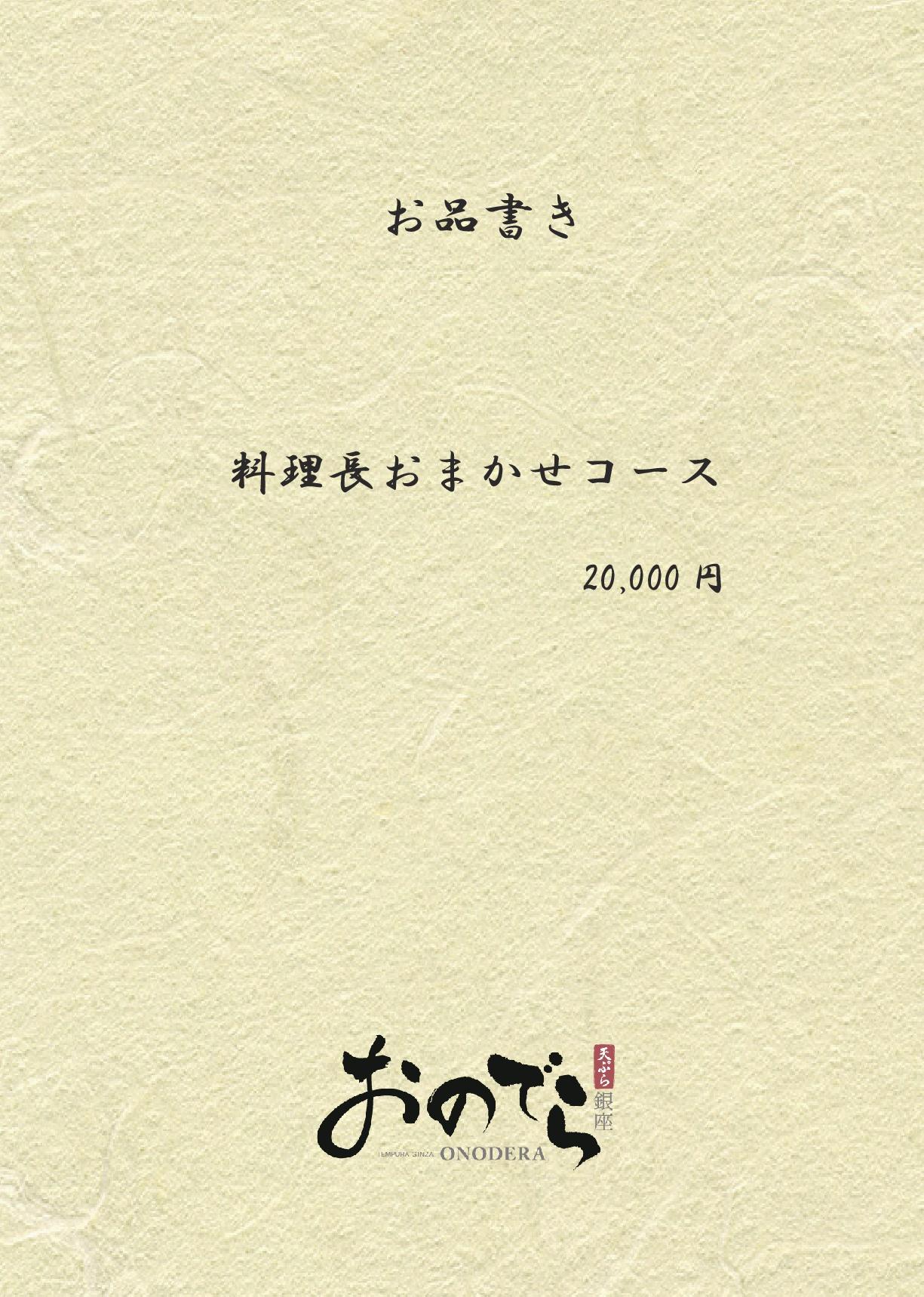 天ぷら [銀座店] ディナーメニュー2