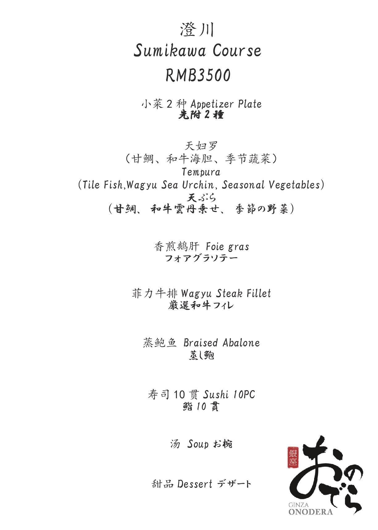 鮨 [上海店] イベントメニュー1