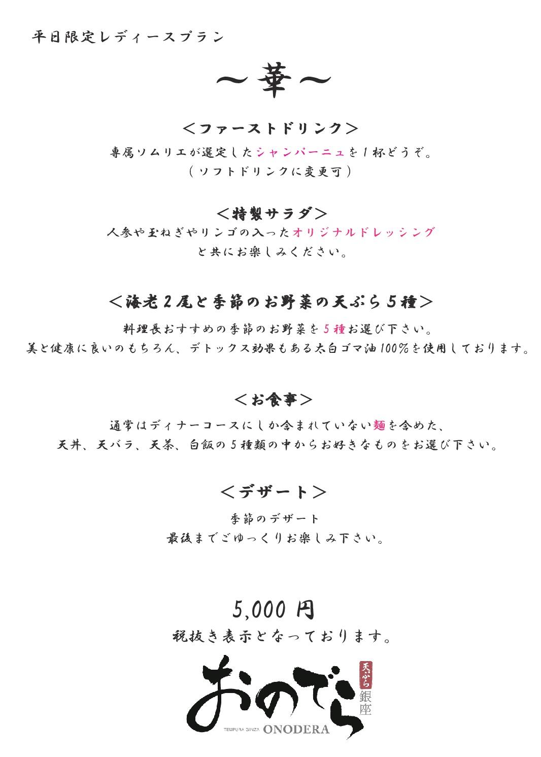 天ぷら [銀座店] Ladies Menu<br>平日ランチ限定2