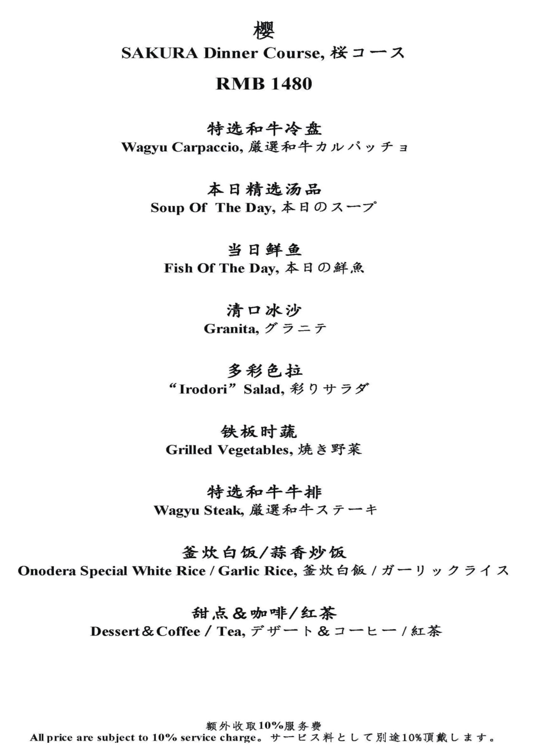 鉄板焼 [上海店] ディナーメニュー5