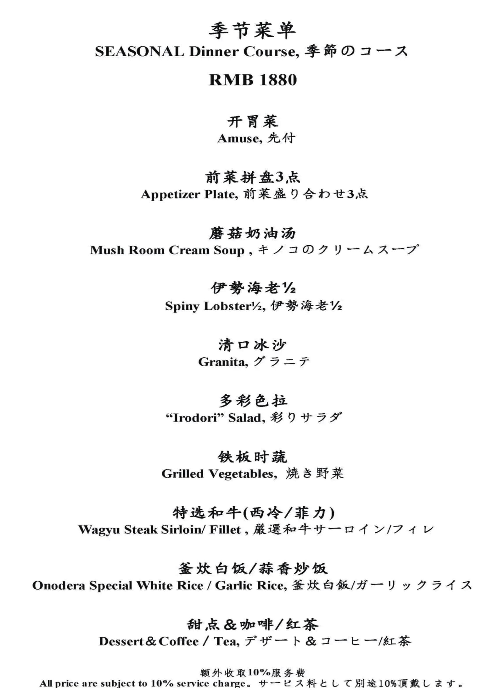 鉄板焼 [上海店] ディナーメニュー6
