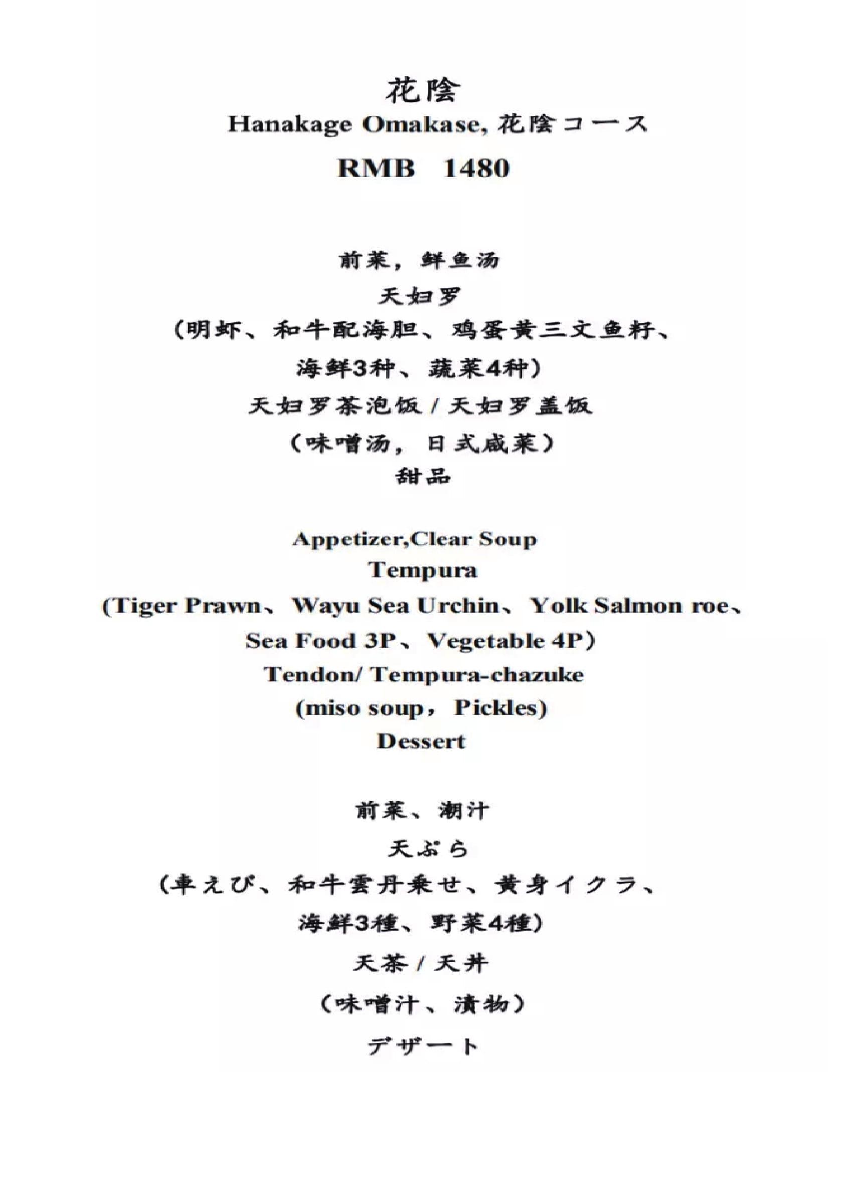 天ぷら [上海店] ディナーメニュー4
