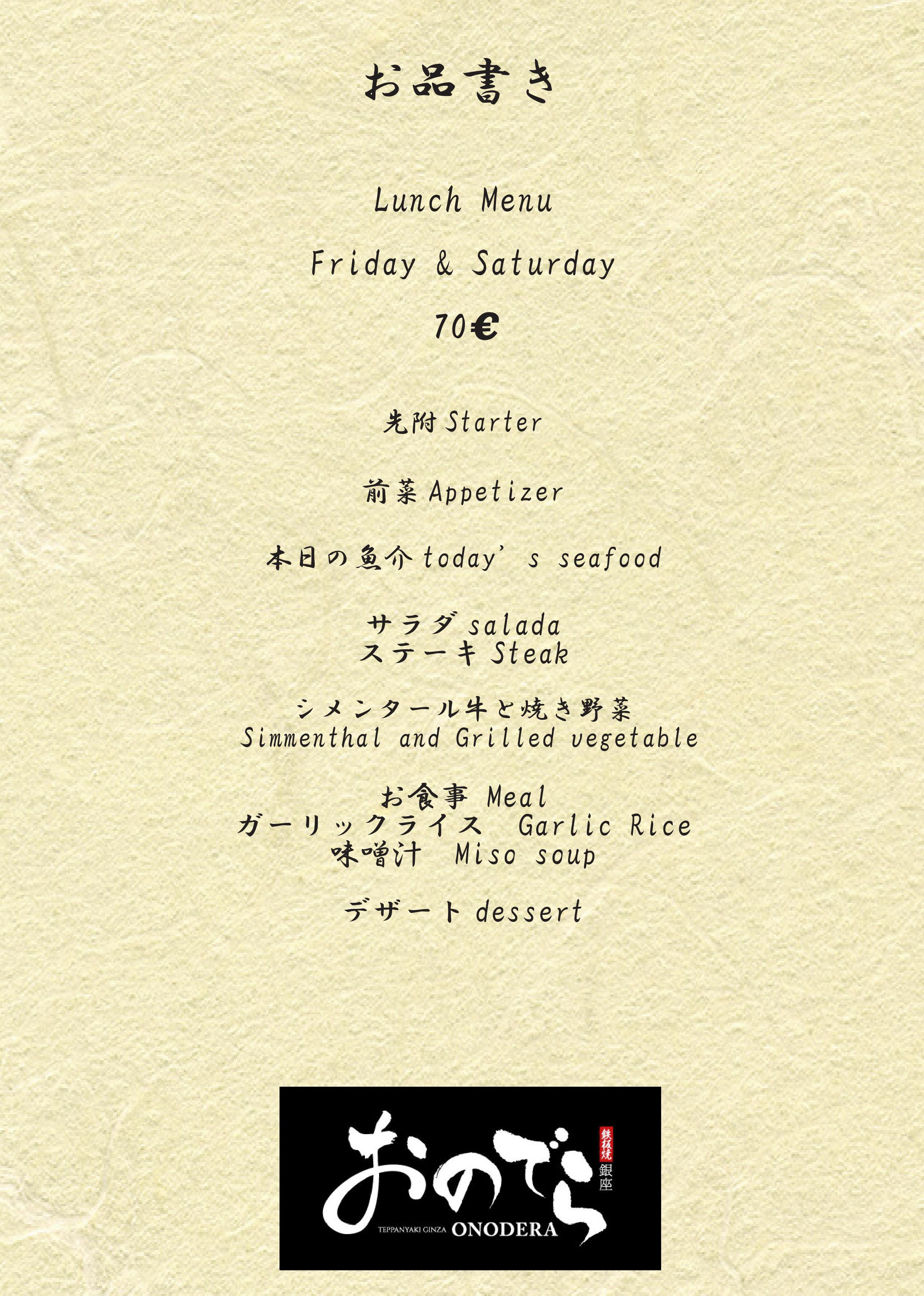 鉄板焼 [パリ店] ランチメニュー2