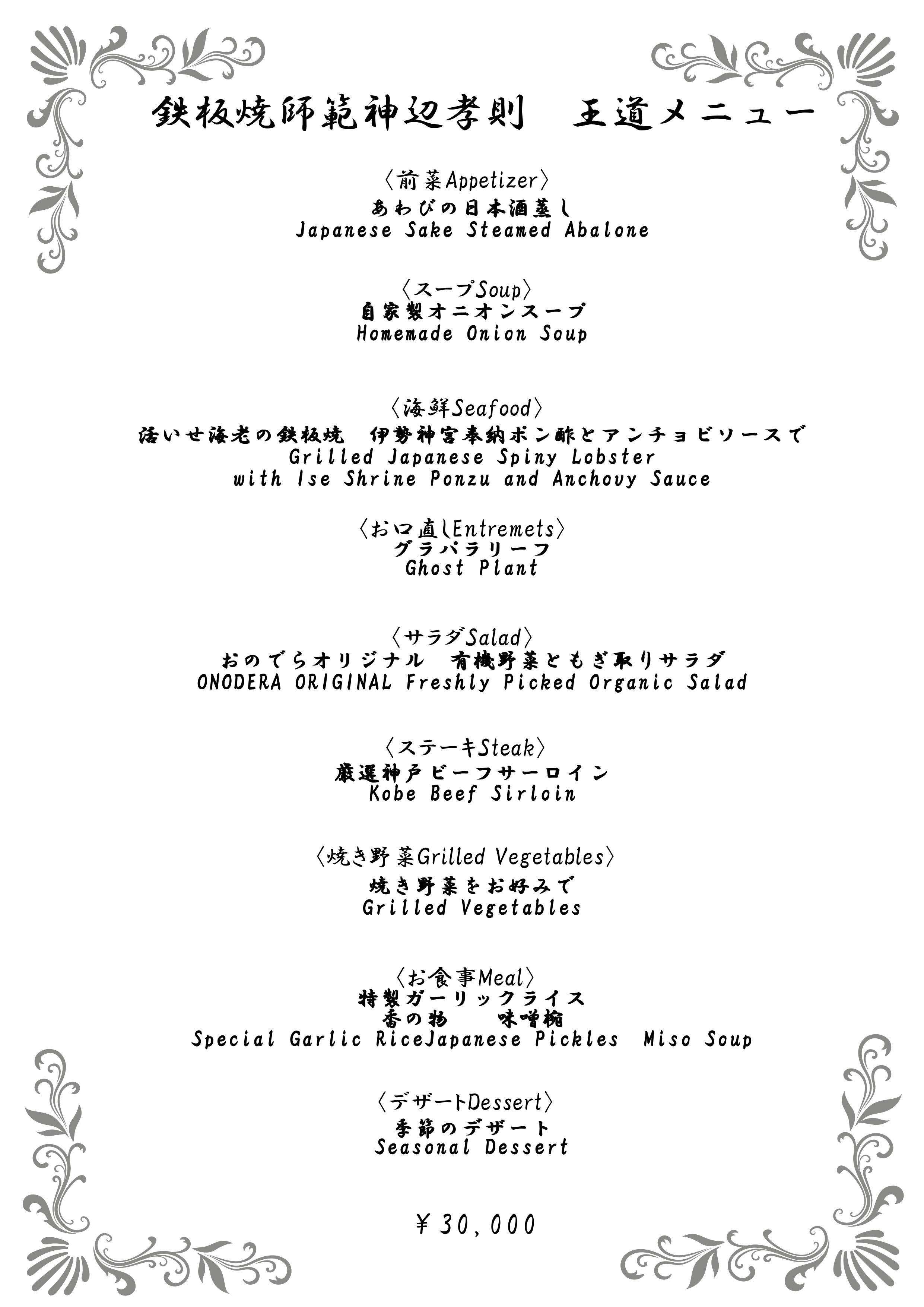 鉄板焼 [銀座店] 王道メニュー2