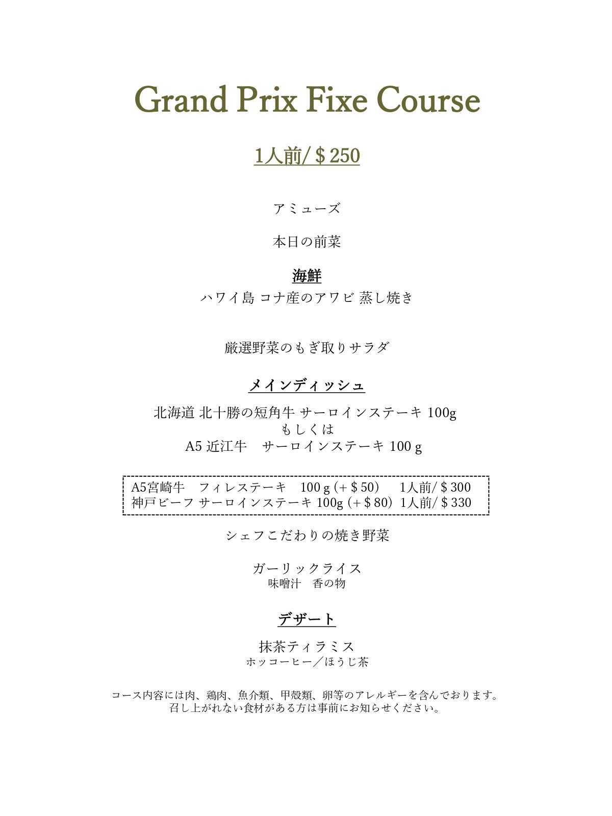 鉄板焼 [ハワイ店] ディナーメニュー3