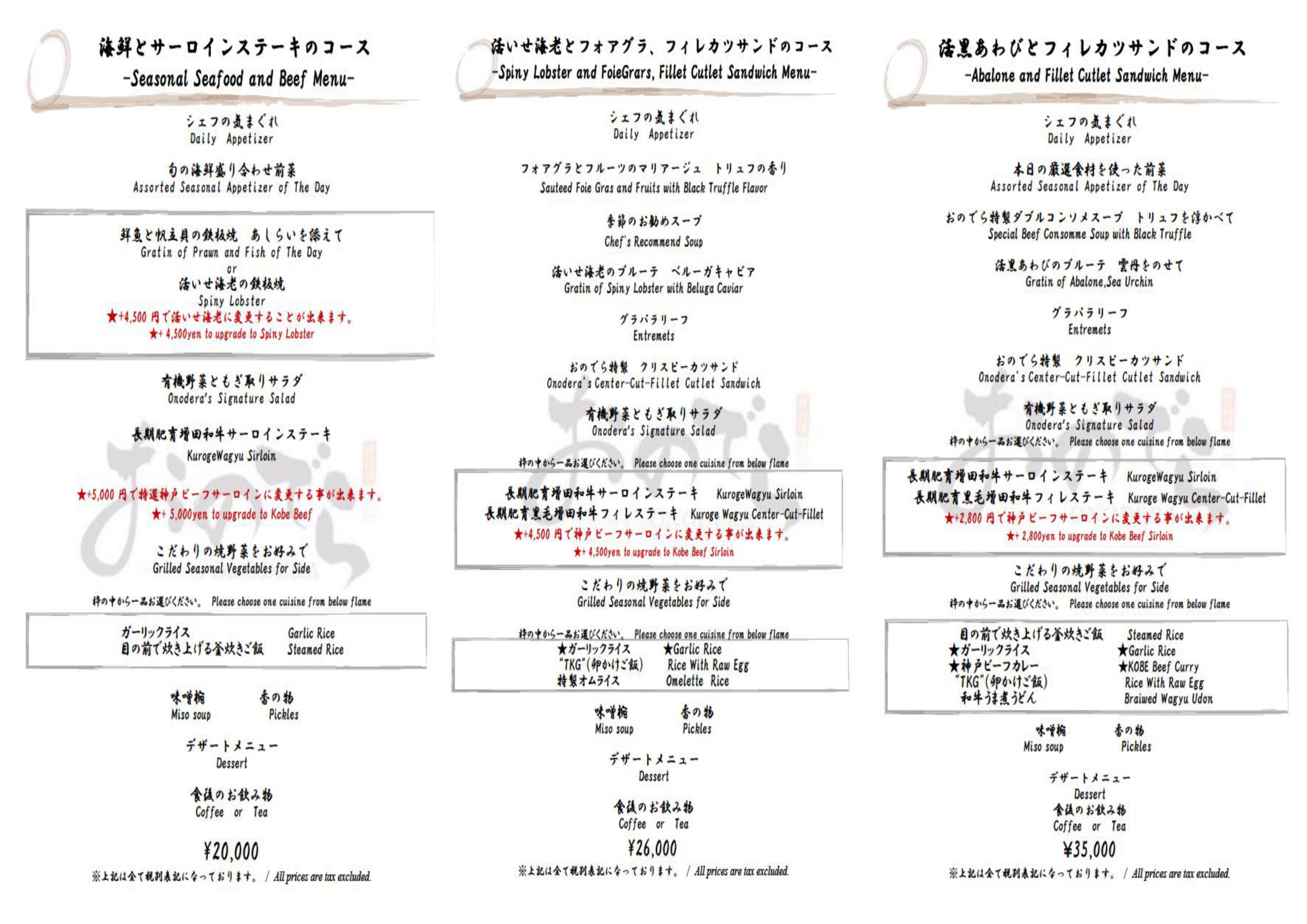 鉄板焼 [銀座店] ディナーメニュー4