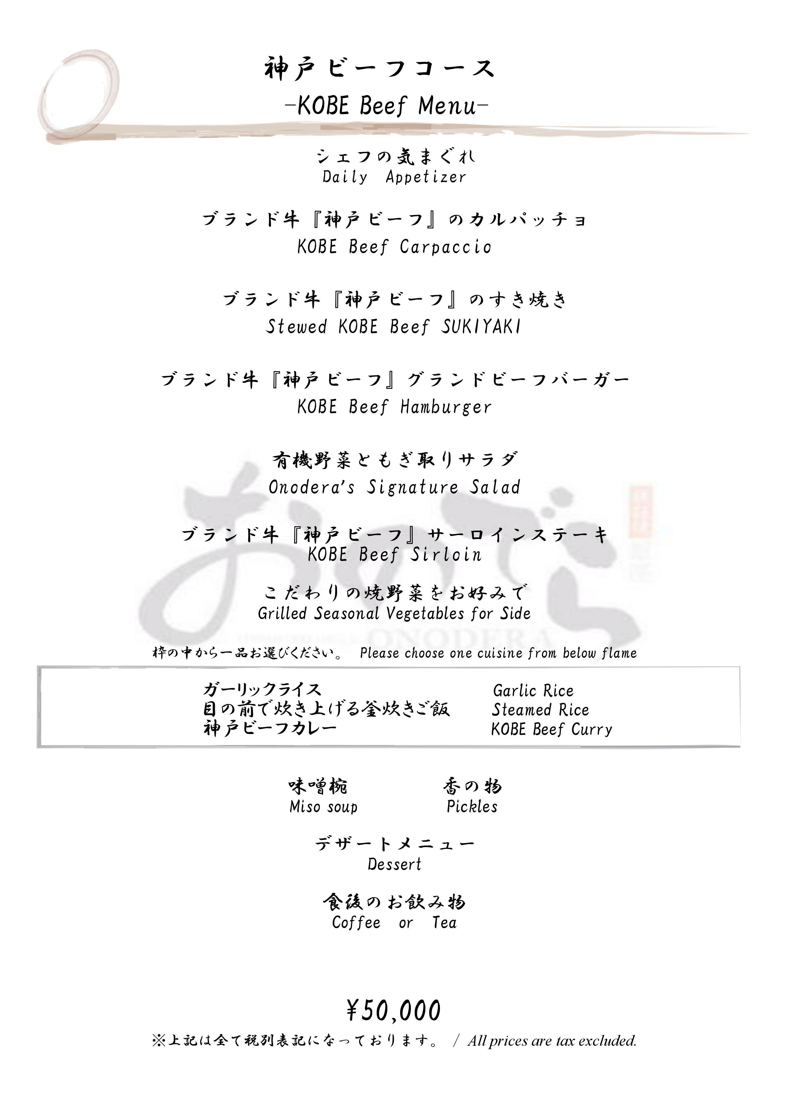 鉄板焼 [銀座店] ディナーメニュー12