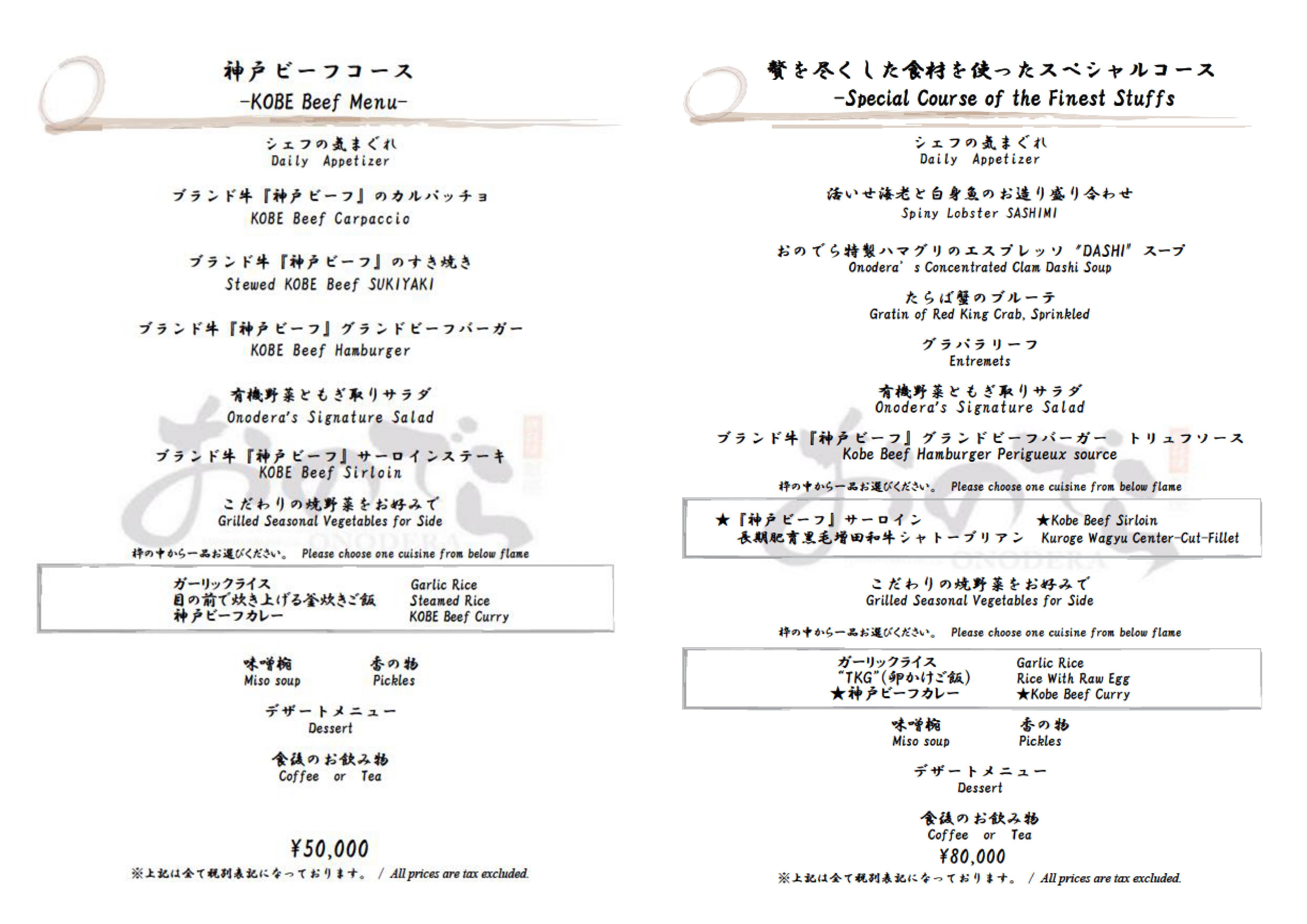 鉄板焼 [銀座店] ディナーメニュー5
