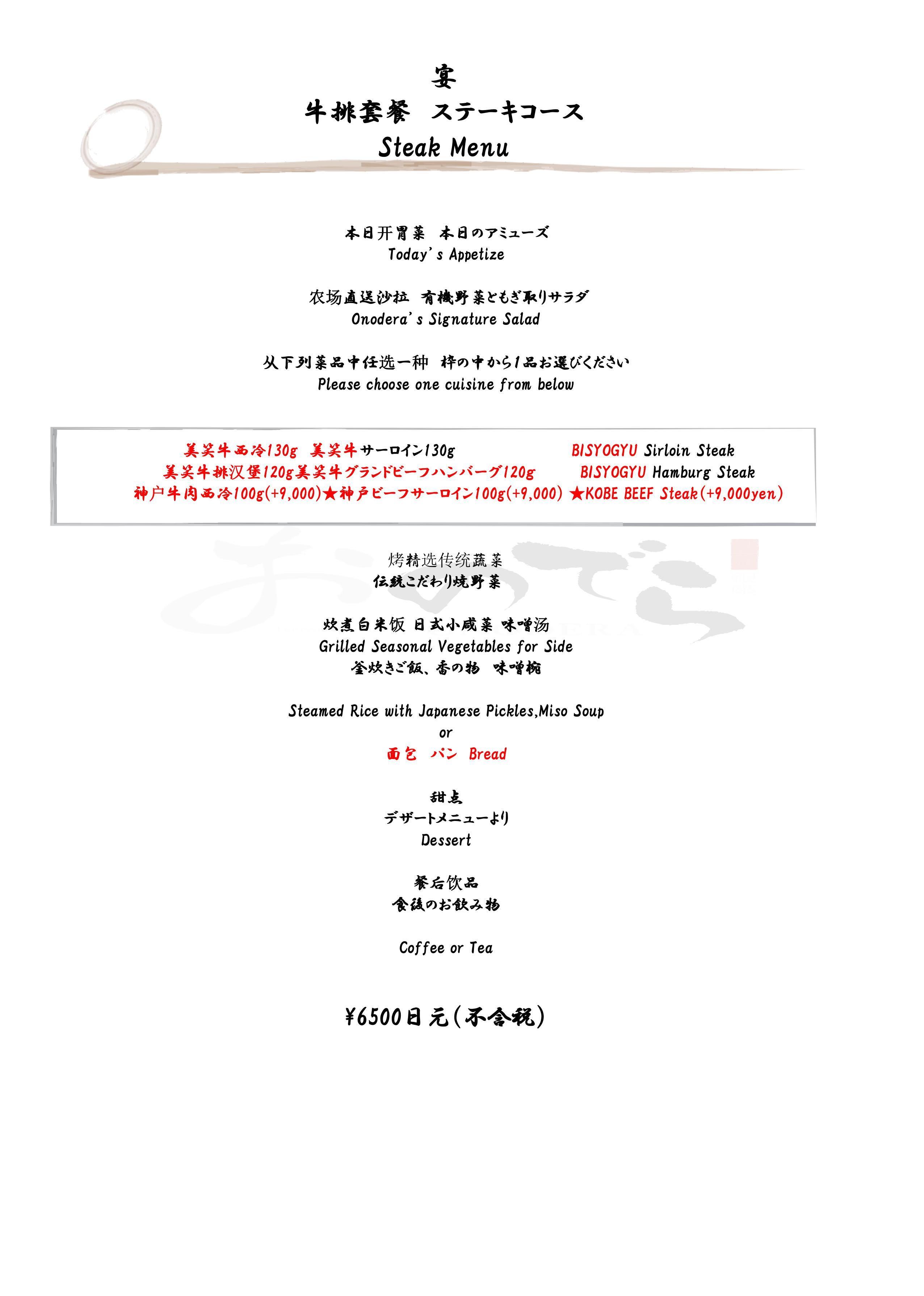 鉄板焼 [銀座店] ランチメニュー1