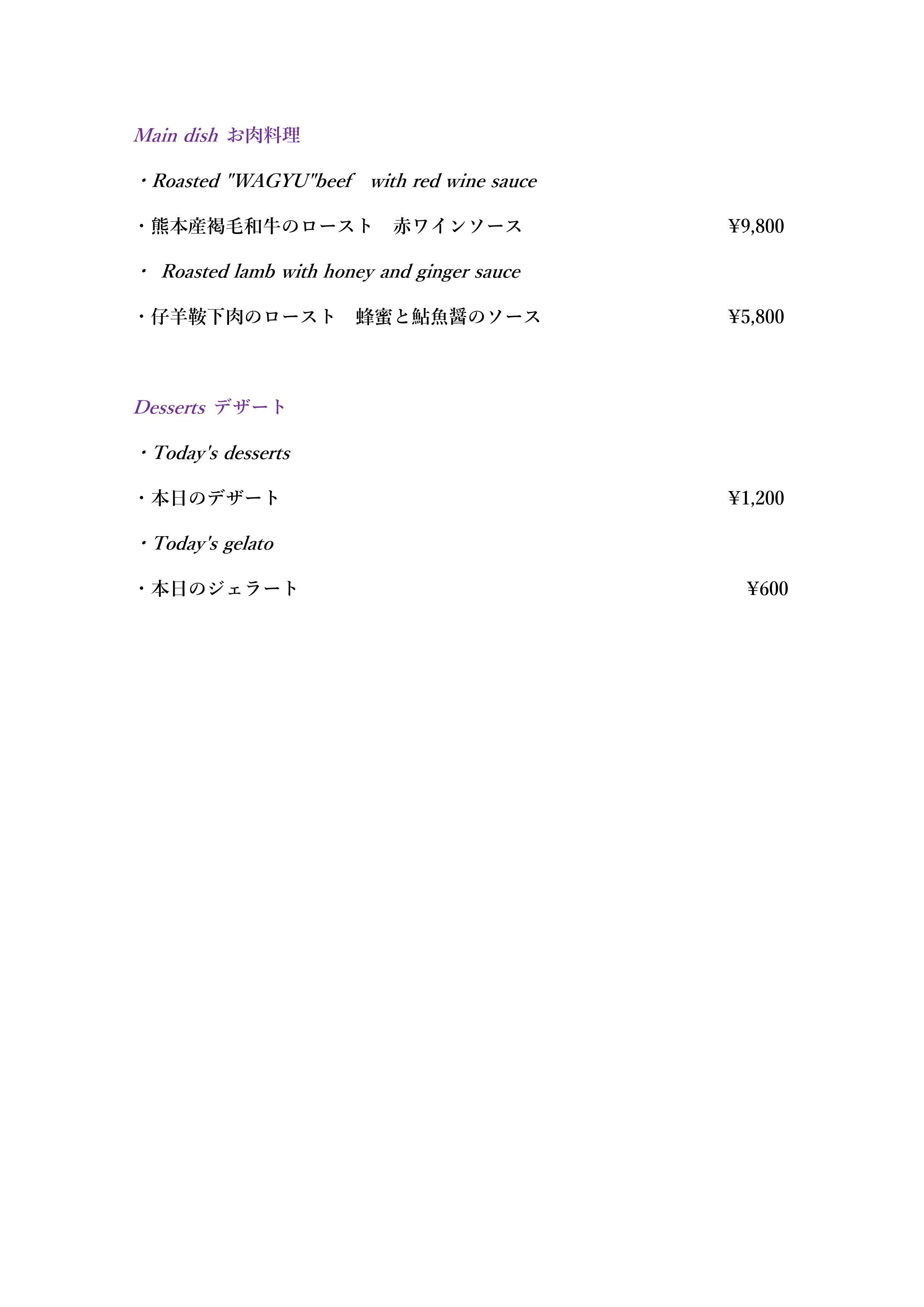 l'Eclat GINZA ONODERA [銀座店] ディナーメニュー4