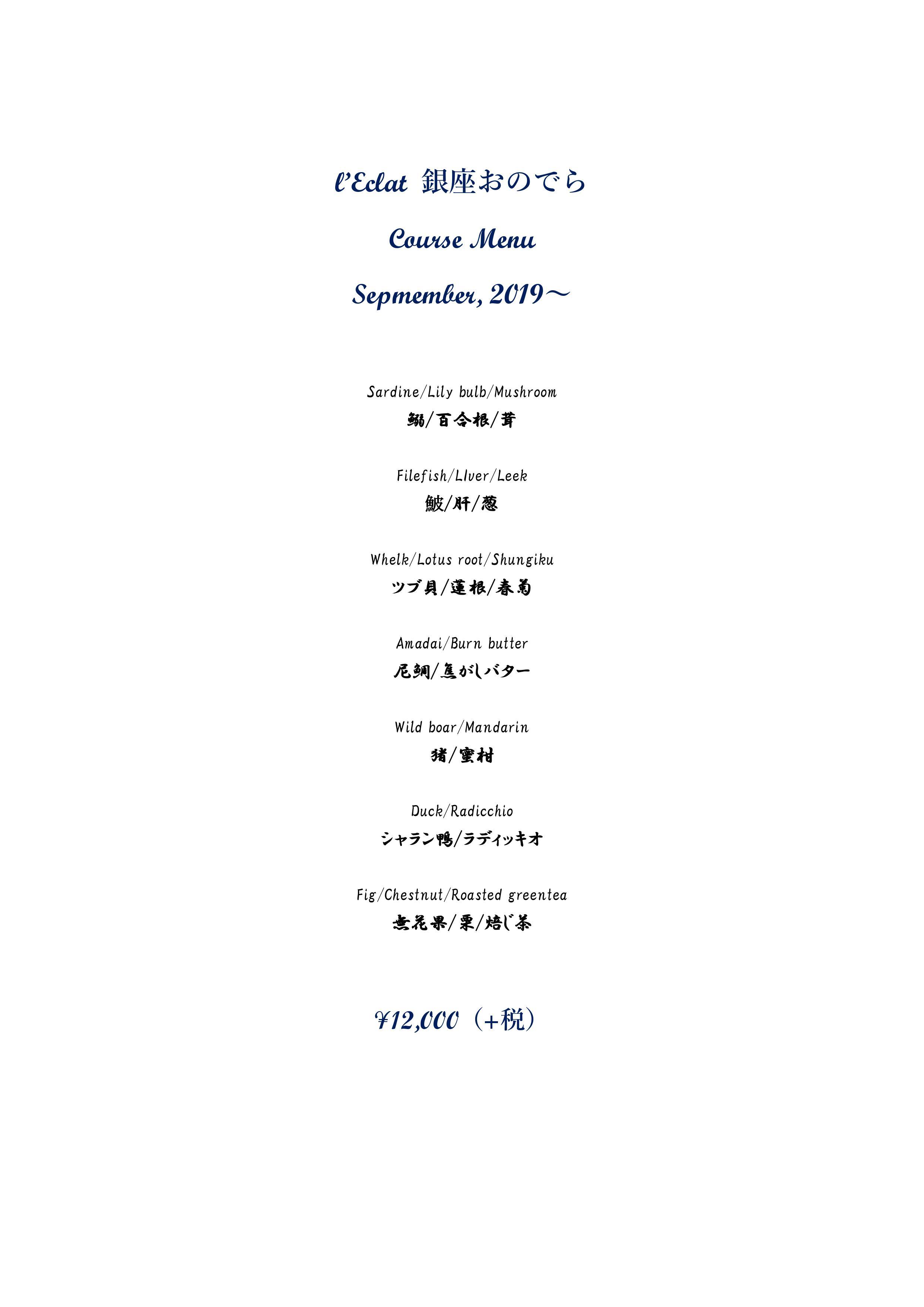 l'Eclat GINZA ONODERA [銀座店] ディナーメニュー1