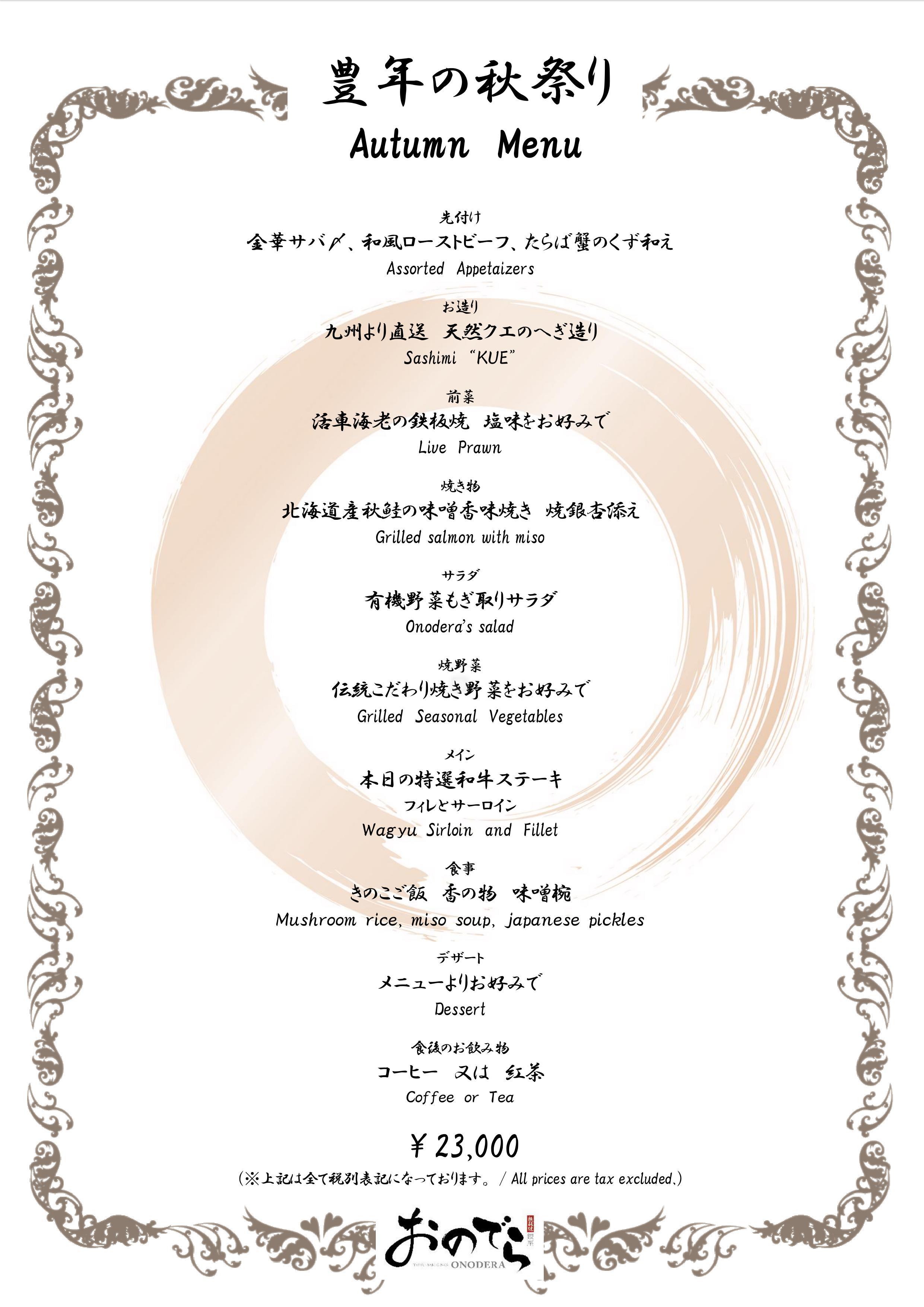 鉄板焼 [銀座店] ★Special Dinner Menu (Autum, 2019)1