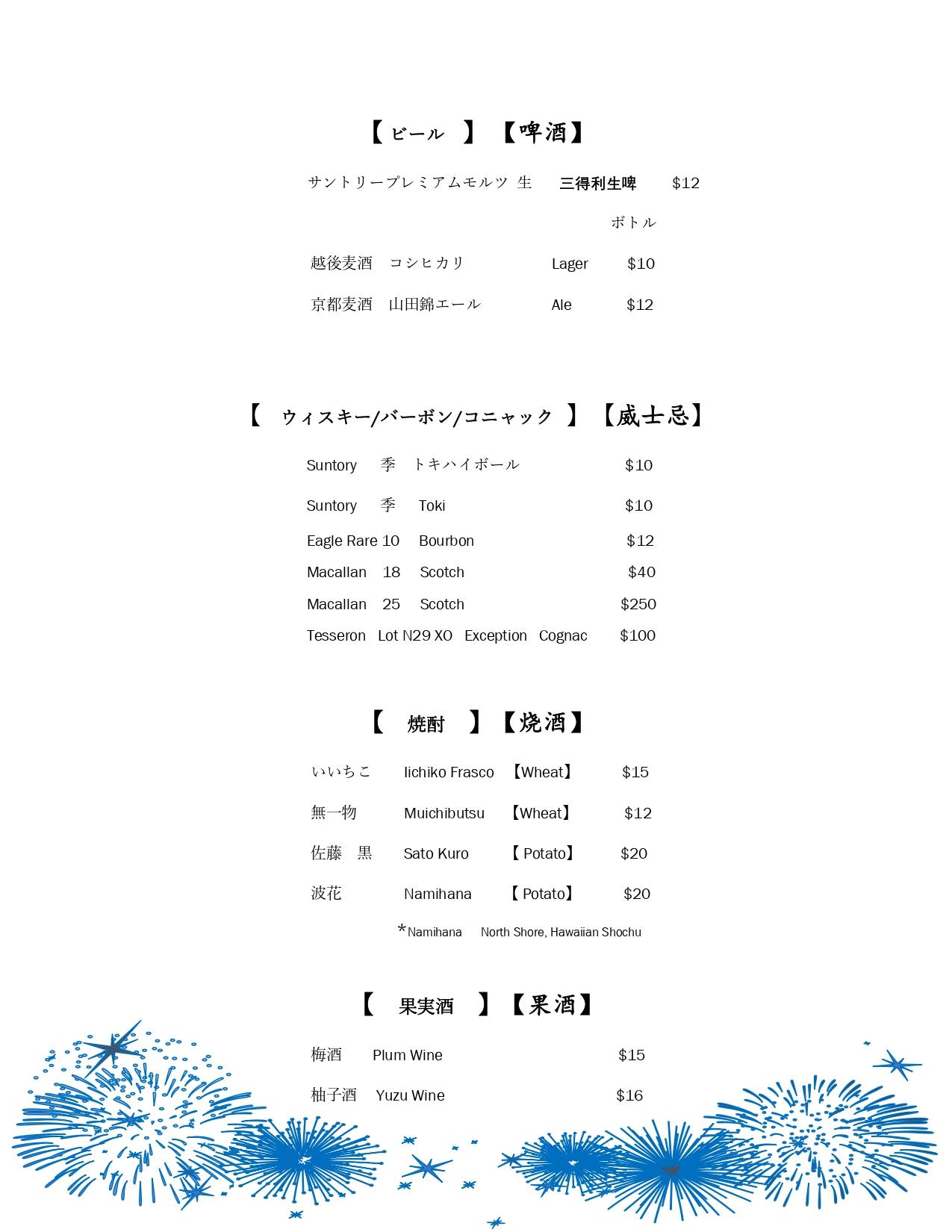 鉄板焼 [ハワイ店] ディナーメニュー4