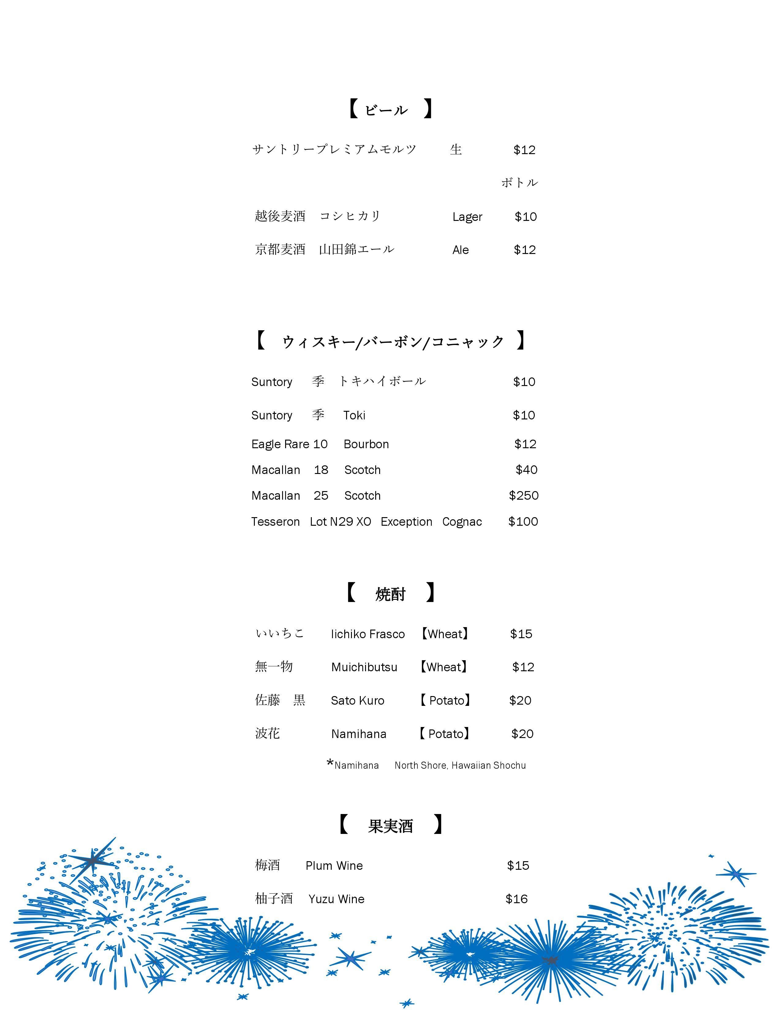 鉄板焼 [ハワイ店] ディナーメニュー7