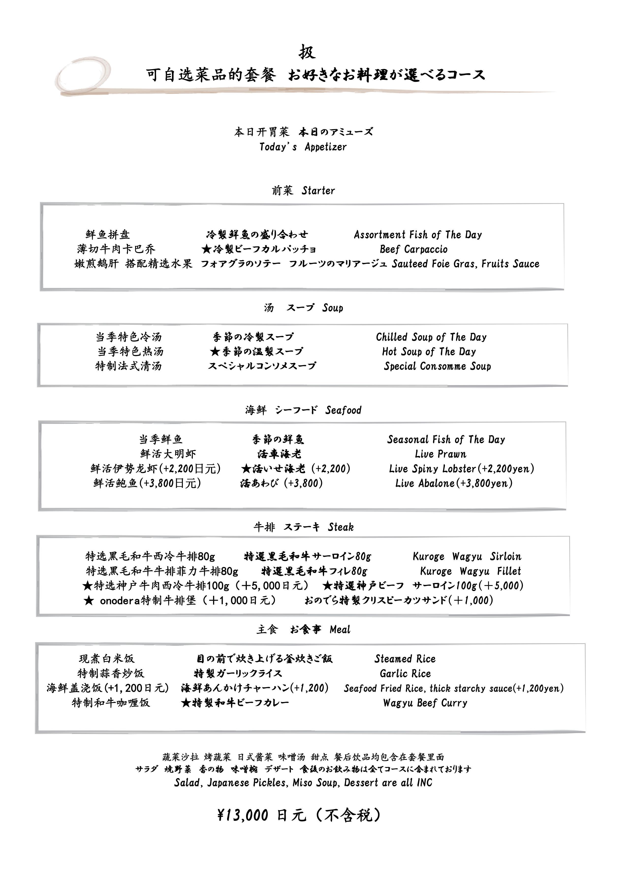 鉄板焼 [銀座店] ランチメニュー3