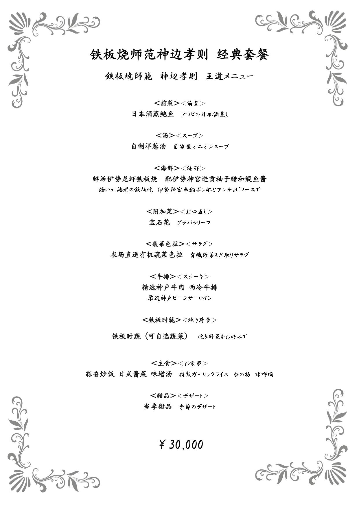 鉄板焼 [銀座店] ディナーメニュー2