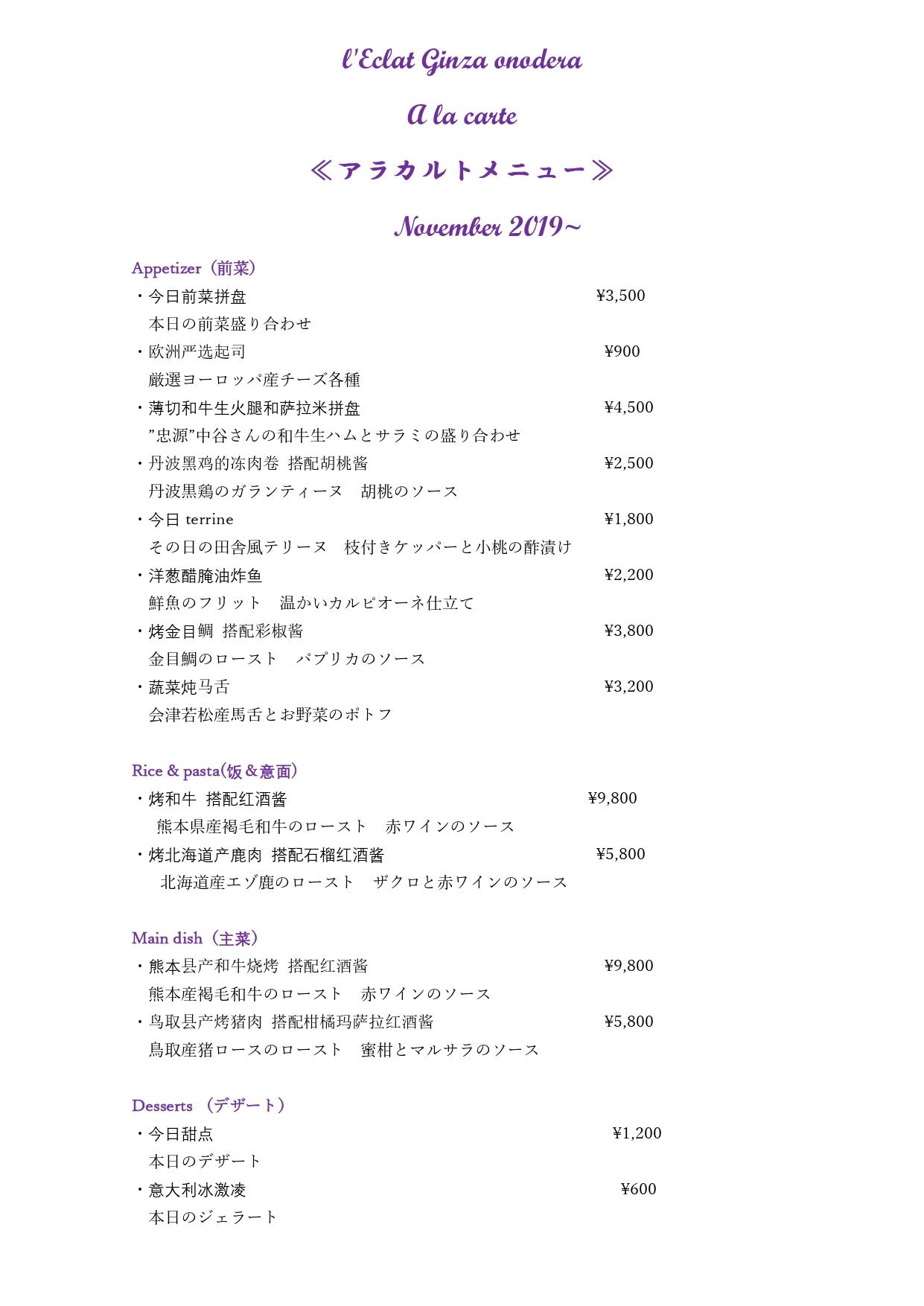 l'Eclat GINZA ONODERA [銀座店] ディナーメニュー3