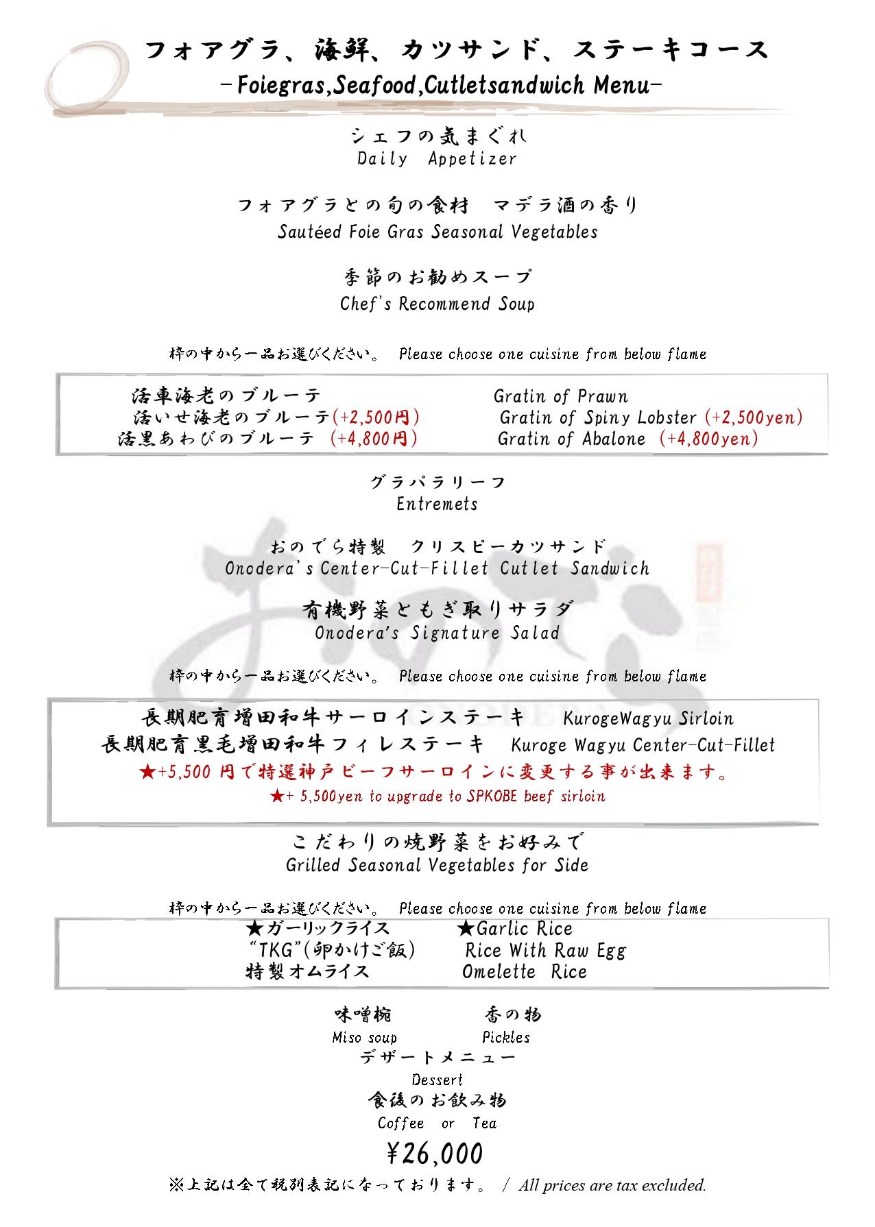 鉄板焼 [銀座店] ディナーメニュー7
