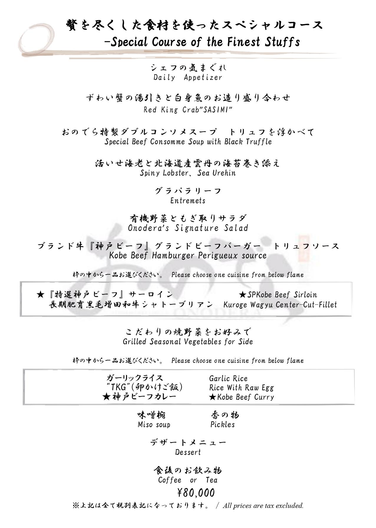 鉄板焼 [銀座店] ディナーメニュー10