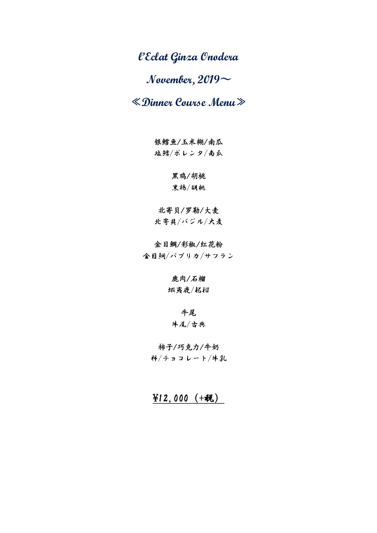 l'Eclat GINZA ONODERA [銀座店] ディナーメニュー2