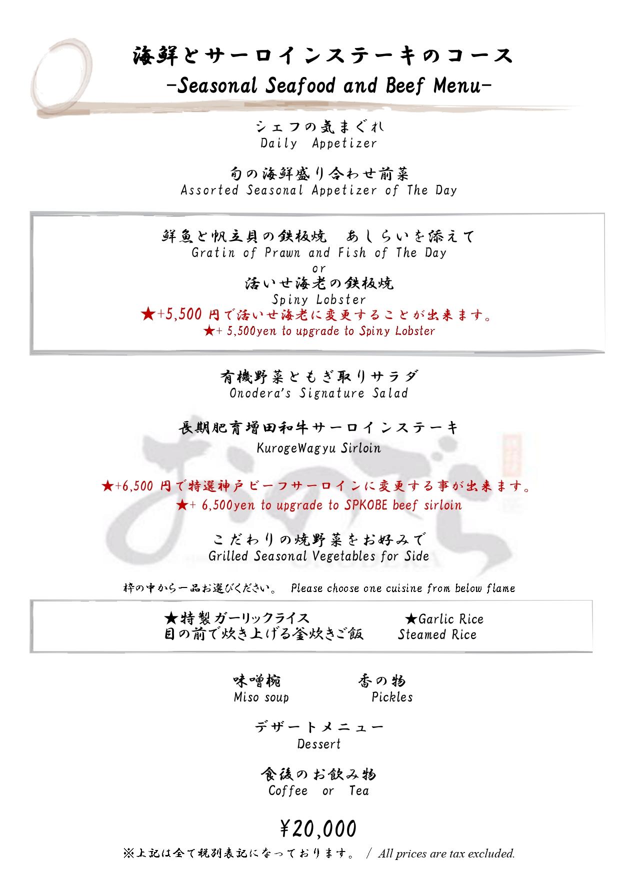 鉄板焼 [銀座店] ディナーメニュー6