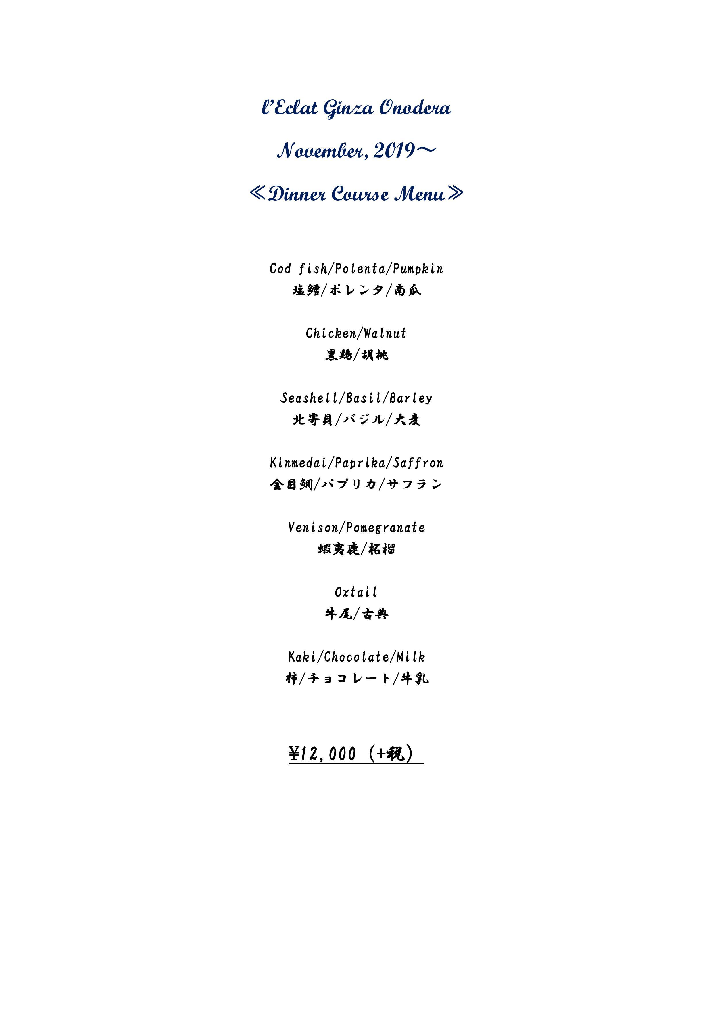 l'Eclat GINZA ONODERA [銀座店] ディナーメニュー10