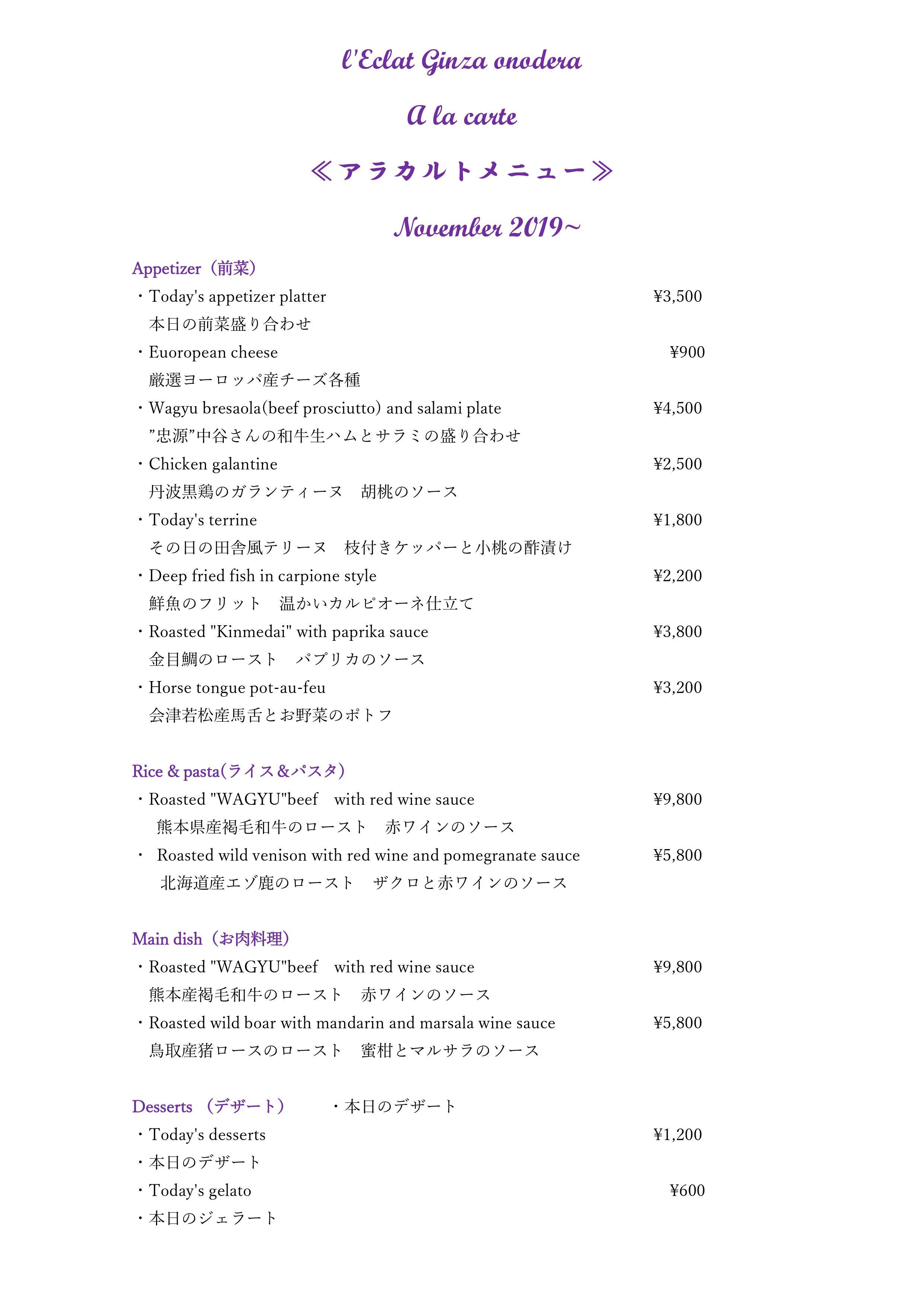 l'Eclat GINZA ONODERA [銀座店] ディナーメニュー11