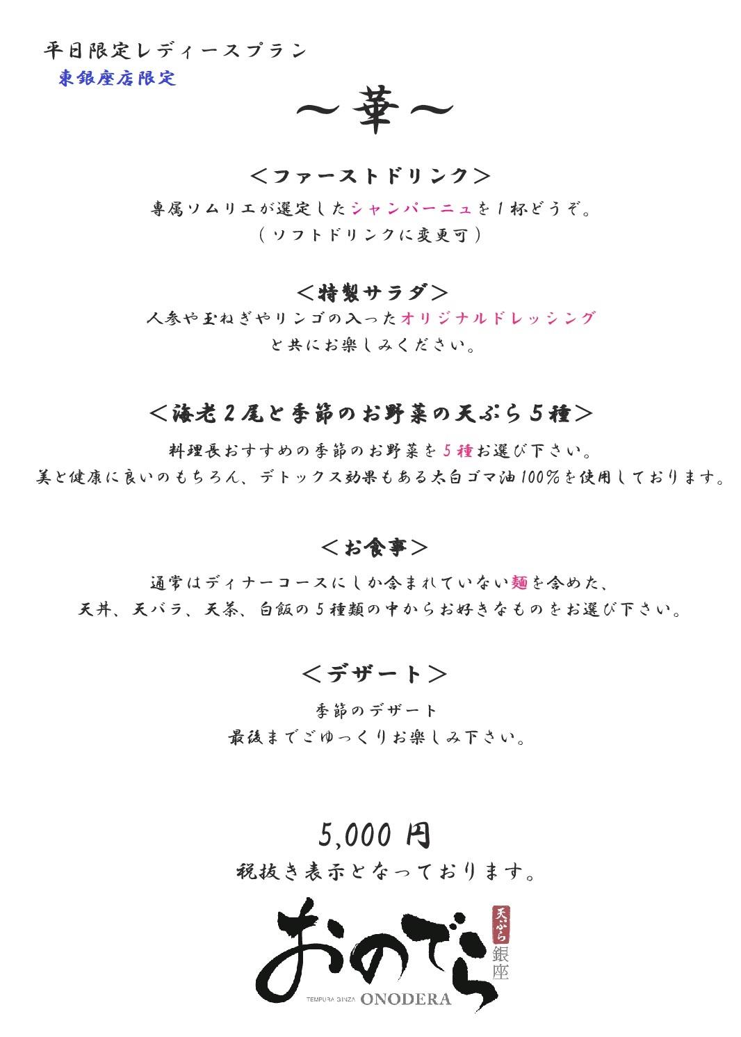 天ぷら [銀座店] ランチメニュー3