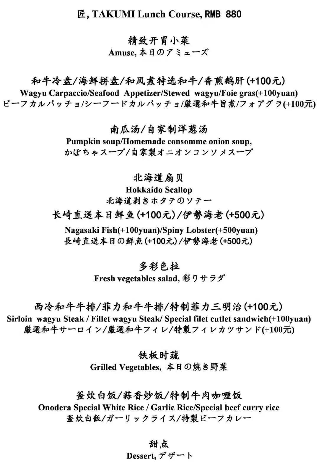 鉄板焼 [上海店] ランチメニュー5