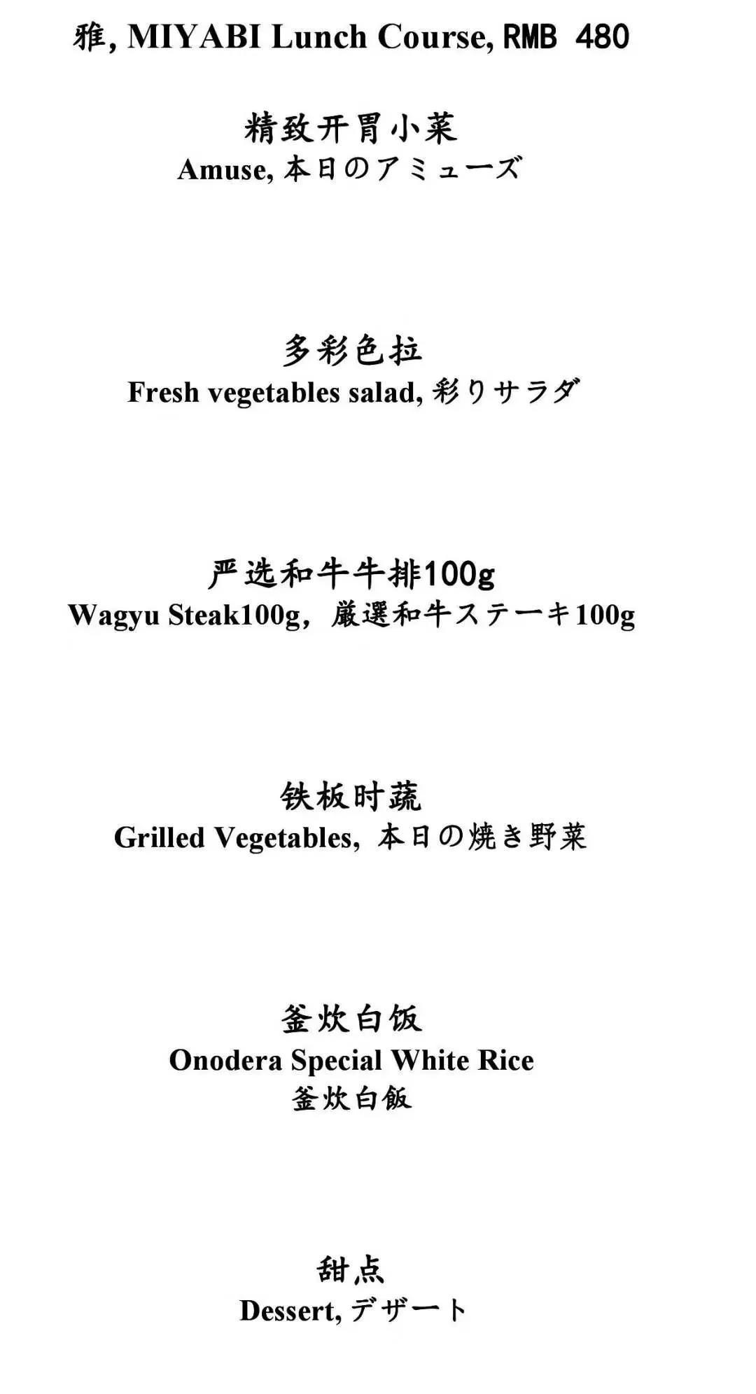 鉄板焼 [上海店] ランチメニュー3