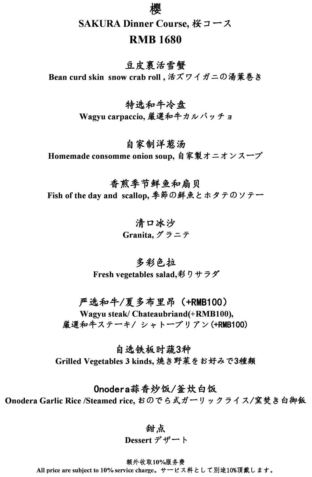 鉄板焼 [上海店] ディナーメニュー7