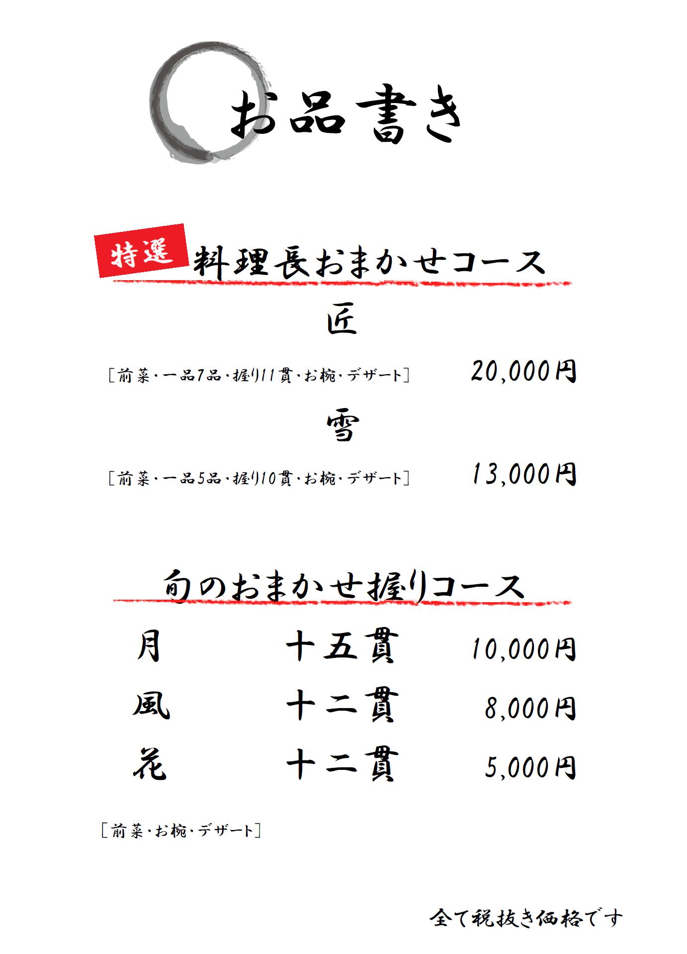 鮨 [銀座店] ランチメニュー1