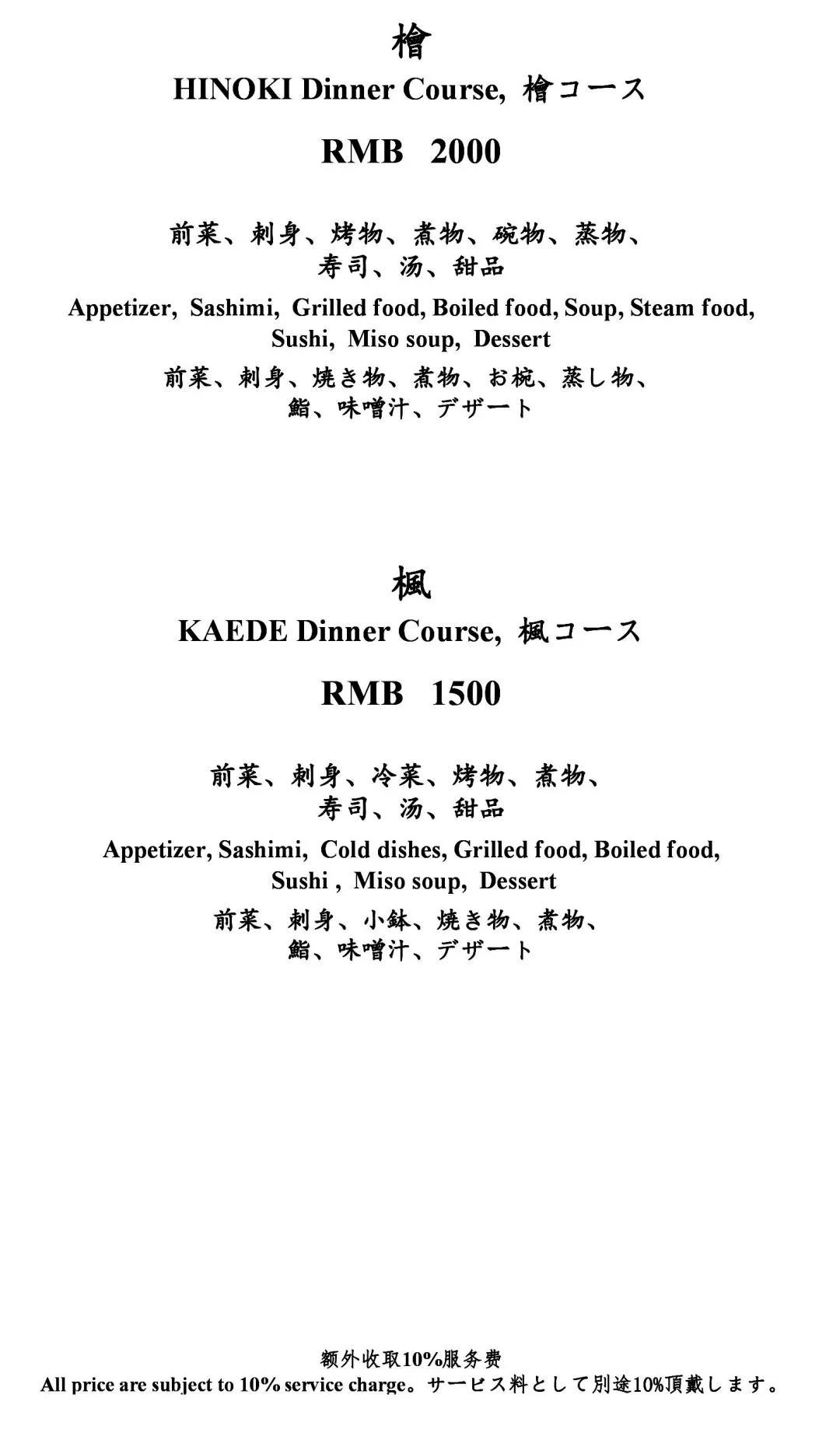 鮨 [上海店] ディナーメニュー2