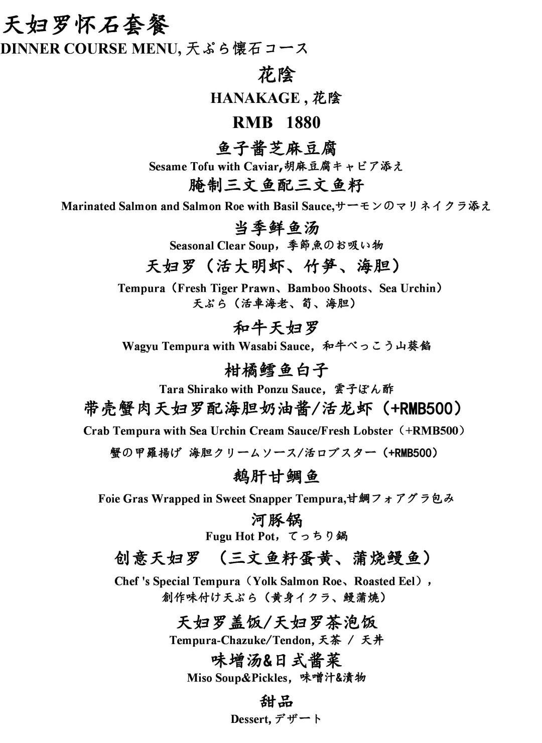 天ぷら [上海店] ディナーメニュー9