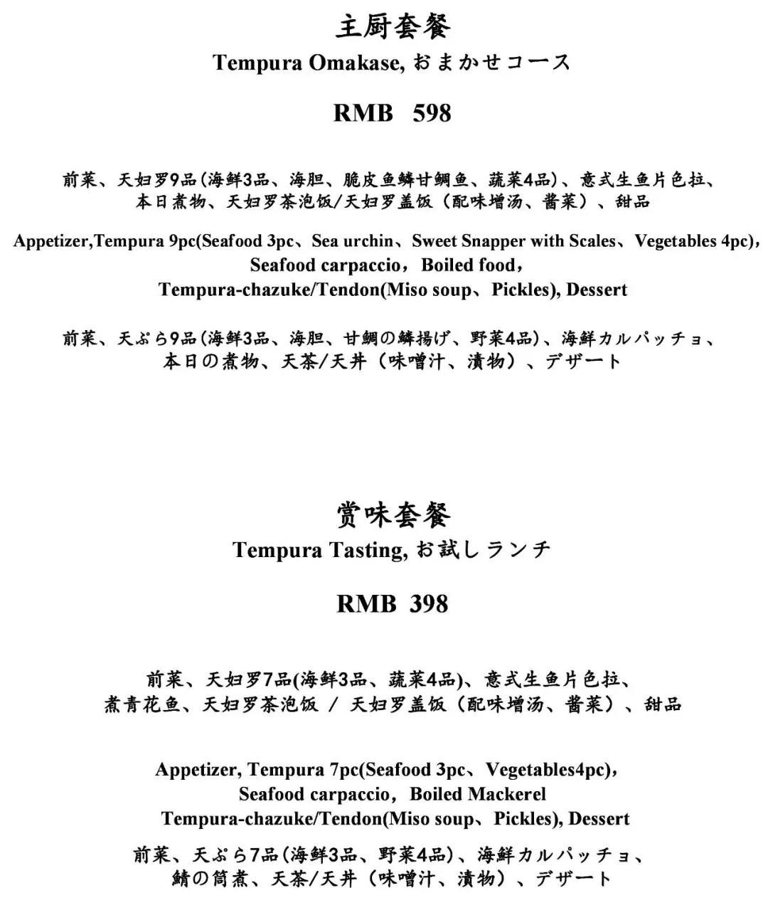 天ぷら [上海店] ランチメニュー2