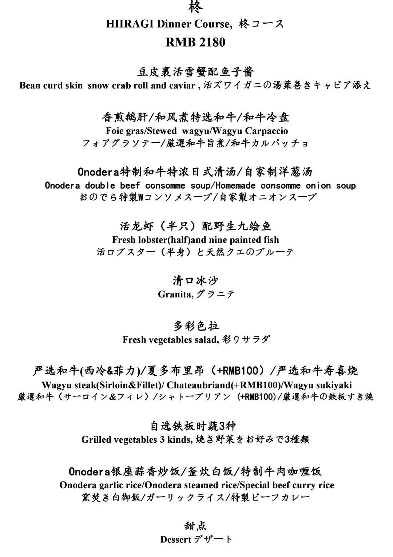 鉄板焼 [上海店] ディナーメニュー8