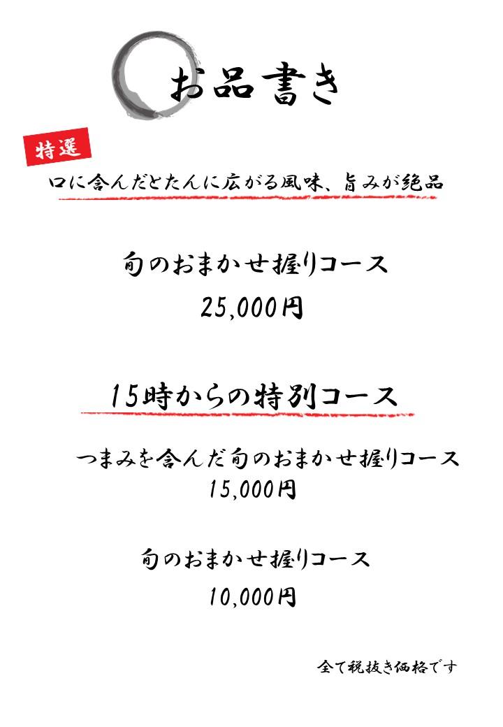 鮨 [銀座店] 【期間限定】15時からの特別コース1