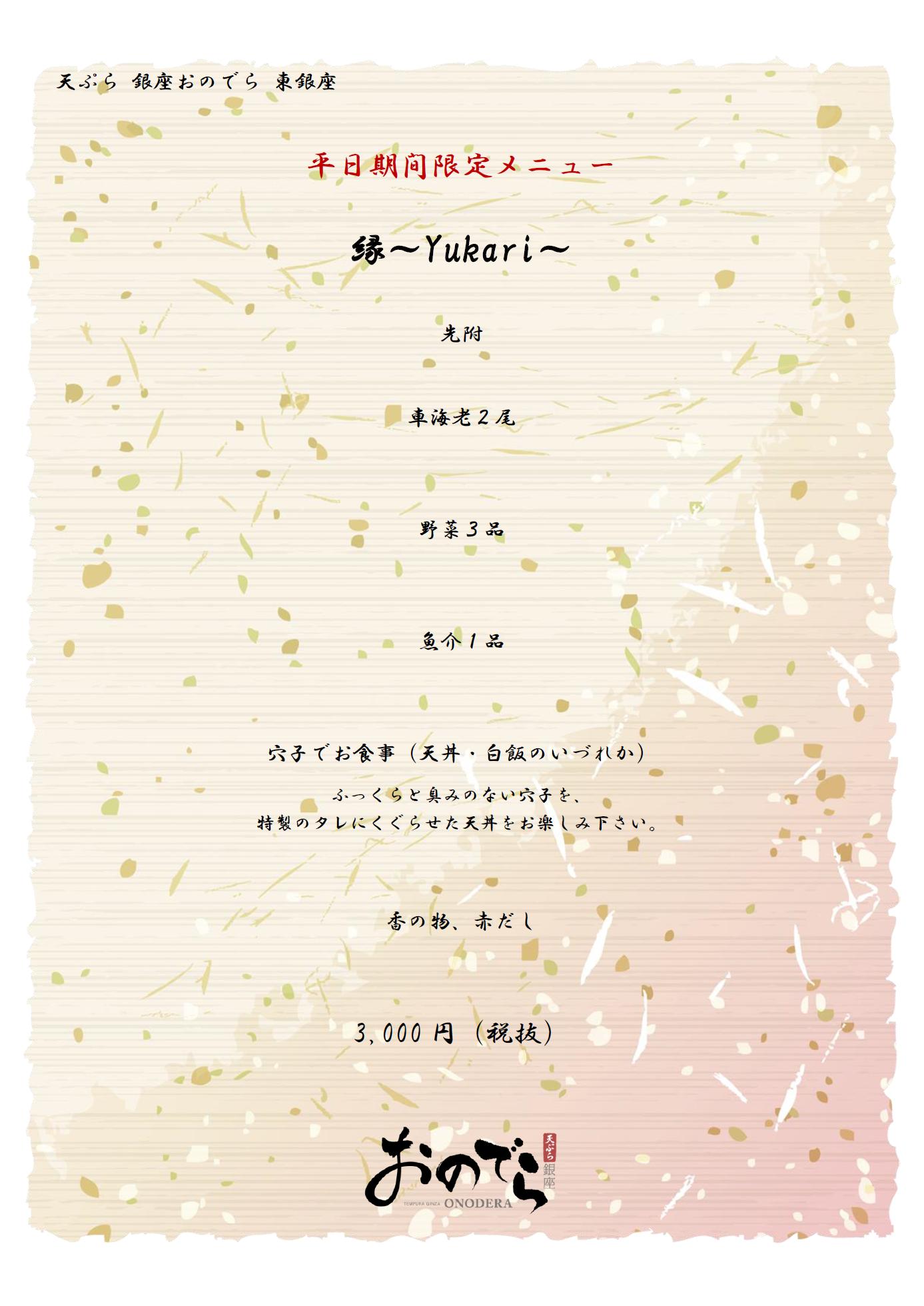 天ぷら [銀座店] 【東銀座店限定】平日期間限定 縁~Yukari~ 2