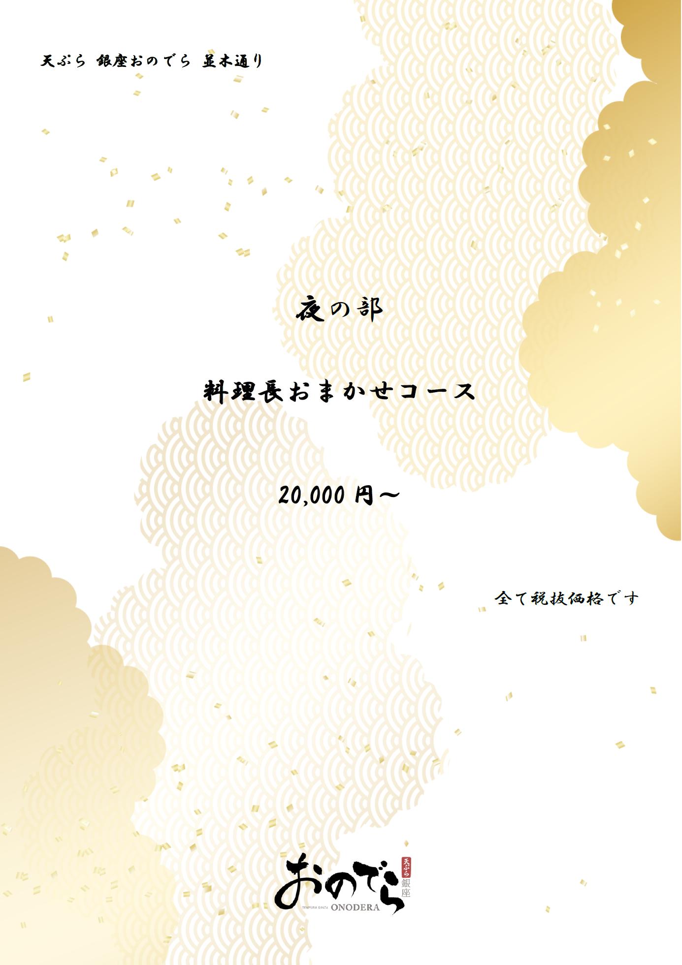 天ぷら [銀座店] ディナーメニュー3