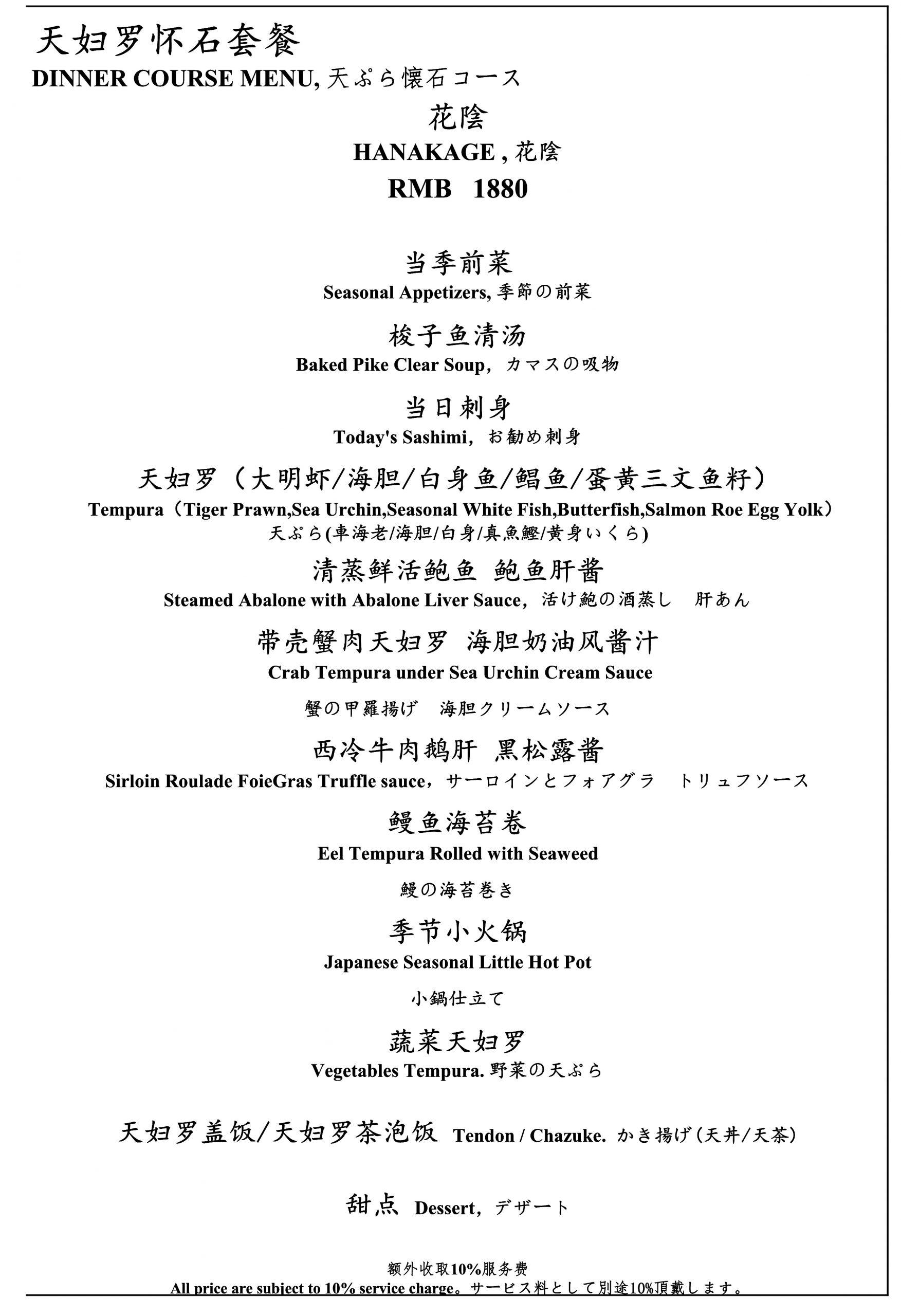 天ぷら [上海店] ディナーメニュー6