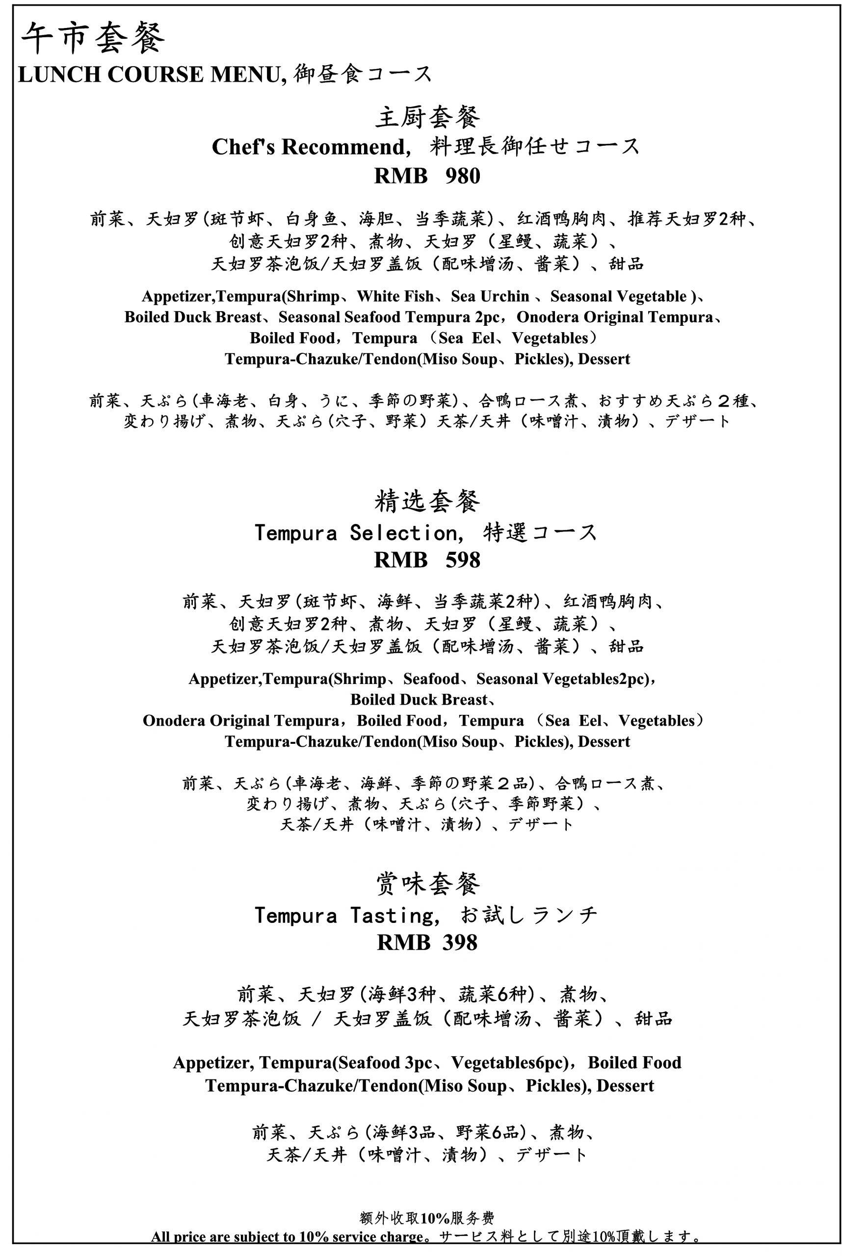 天ぷら [上海店] ランチメニュー5