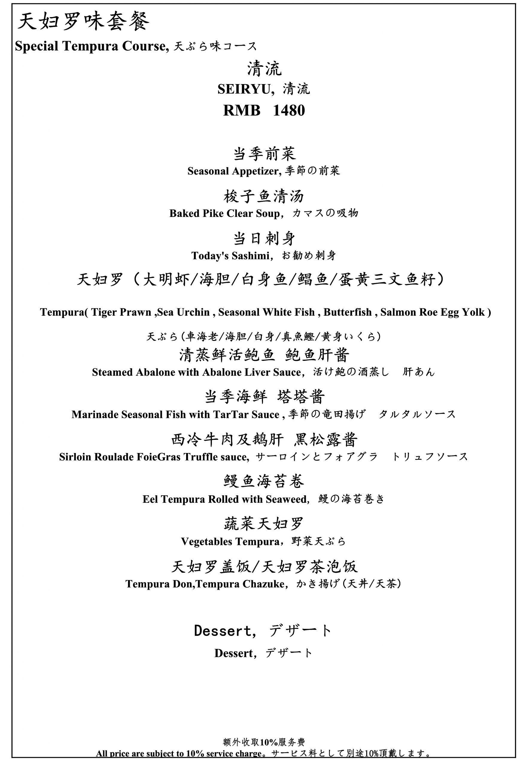 天ぷら [上海店] ディナーメニュー5