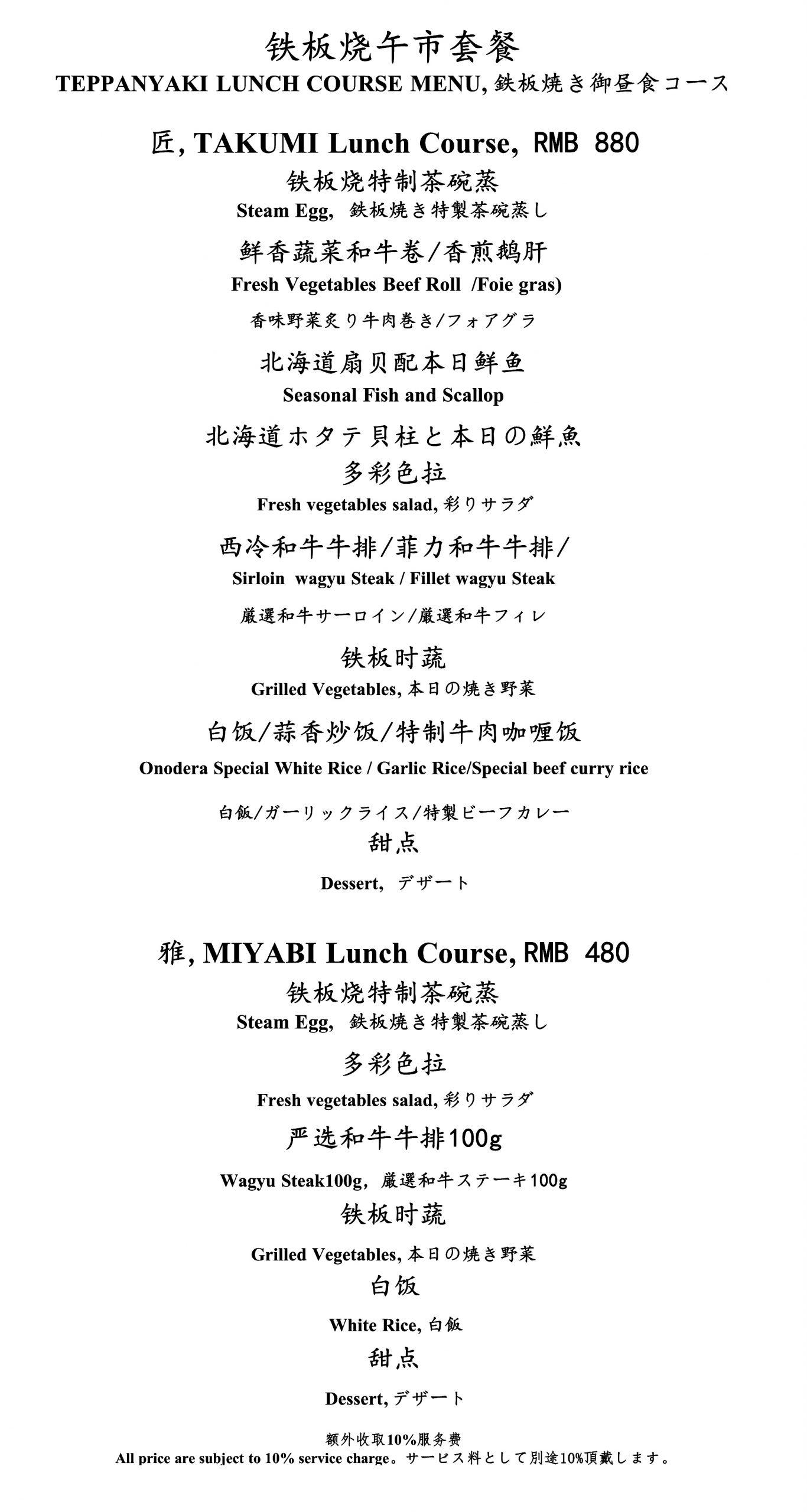 鉄板焼 [上海店] ランチメニュー2