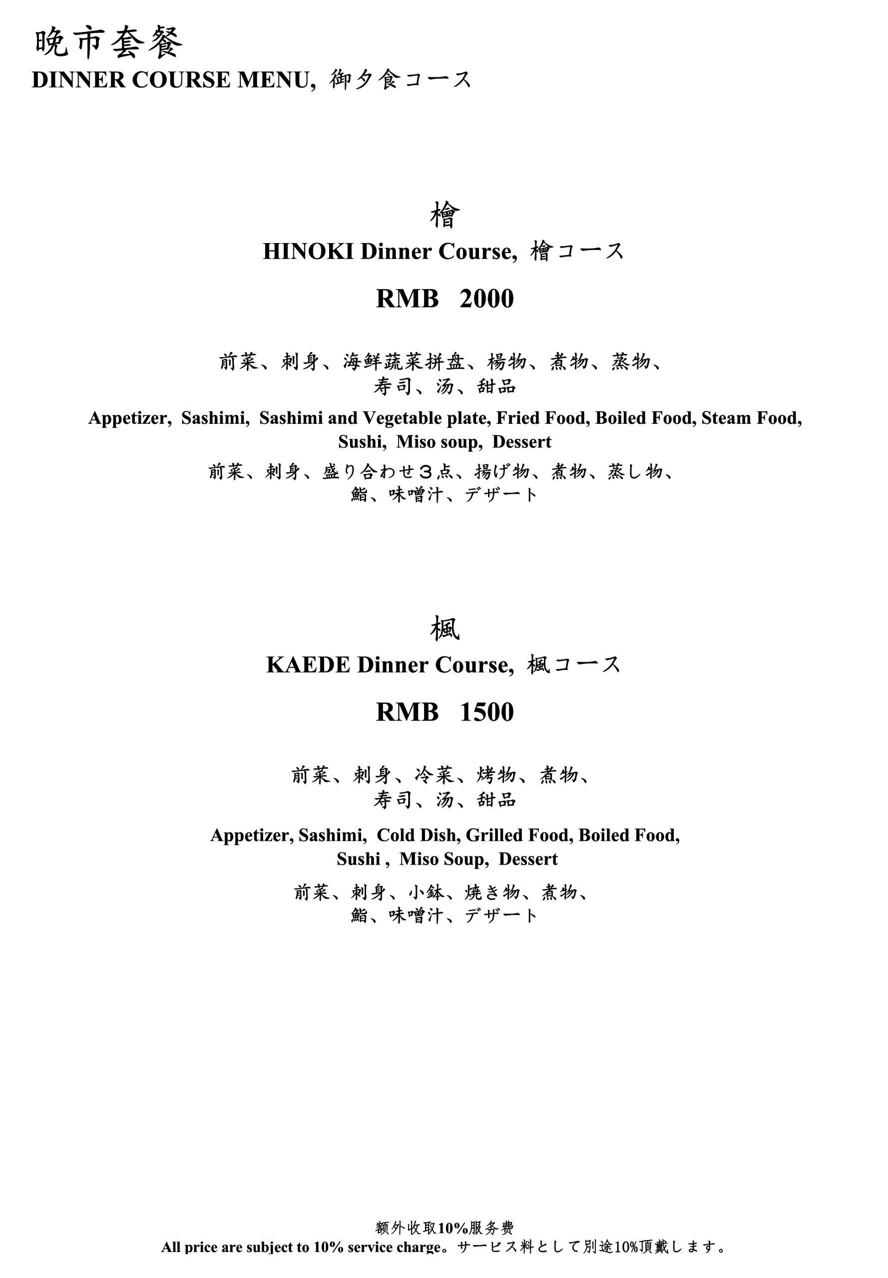 鮨 [上海店] ディナーメニュー3