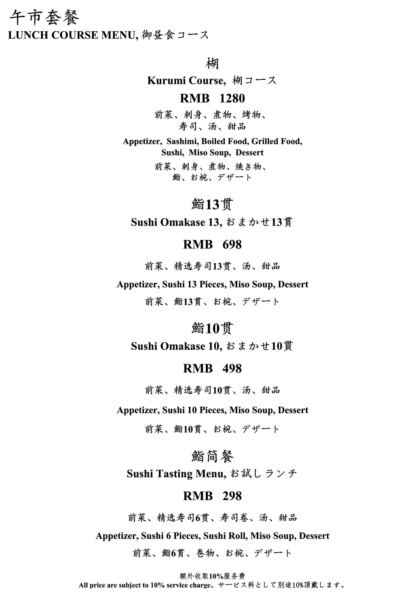 鮨 [上海店] ランチメニュー2